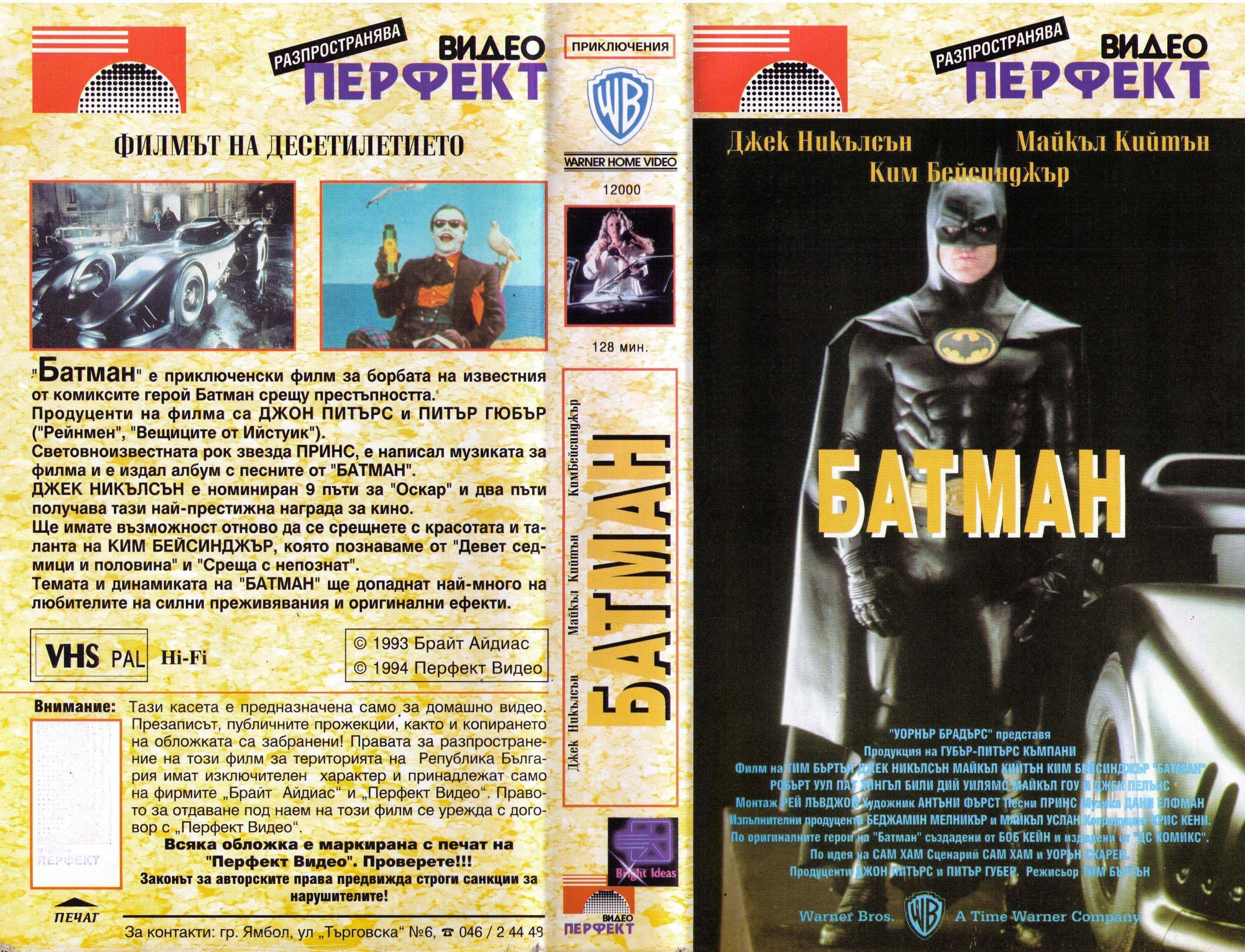 Батман филм постер тим бъртън