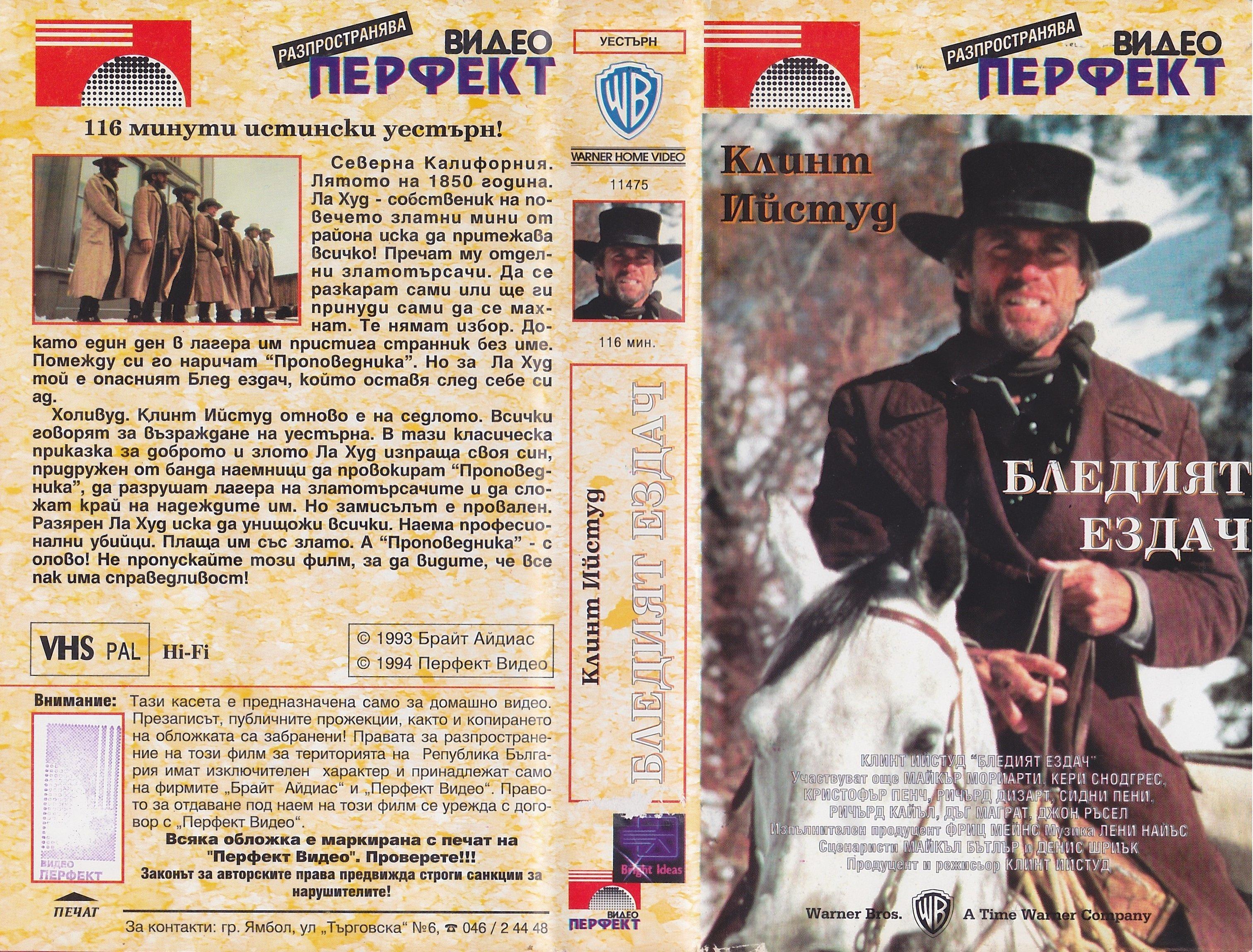 Белият ездач филм постер