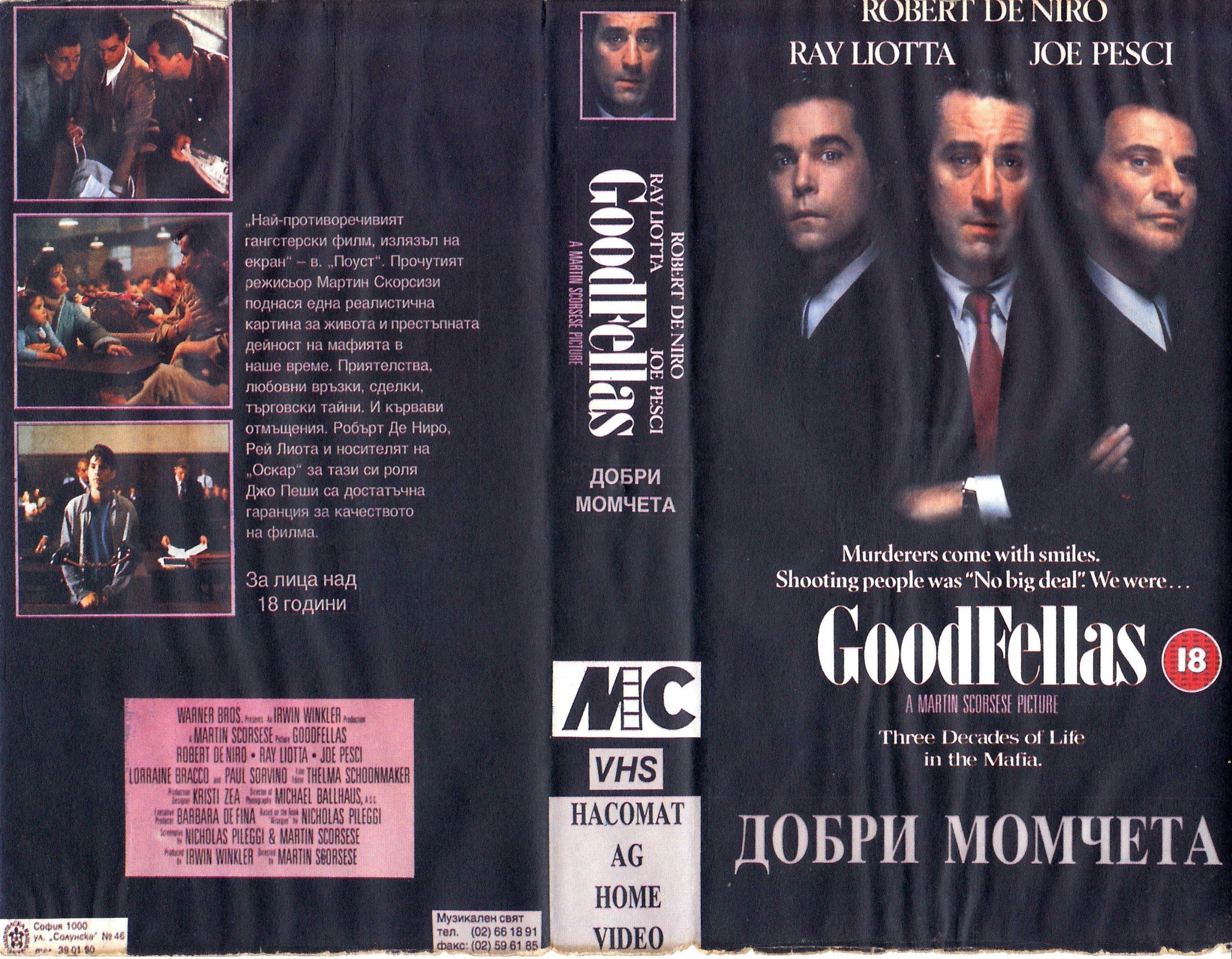 Добри момчета филм постер