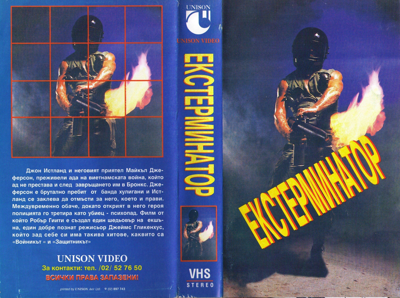 Екстерминатор филм постер