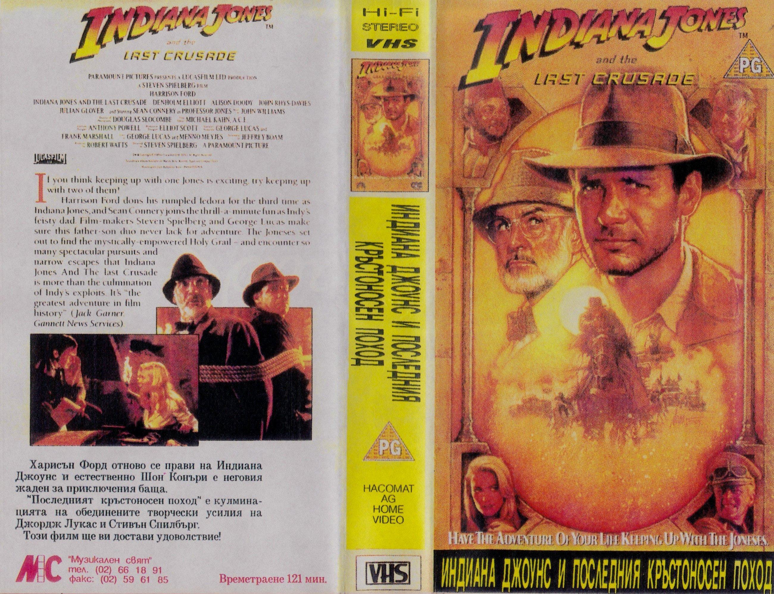 Индиана Джоунс и последния кръстоносен поход филм постер