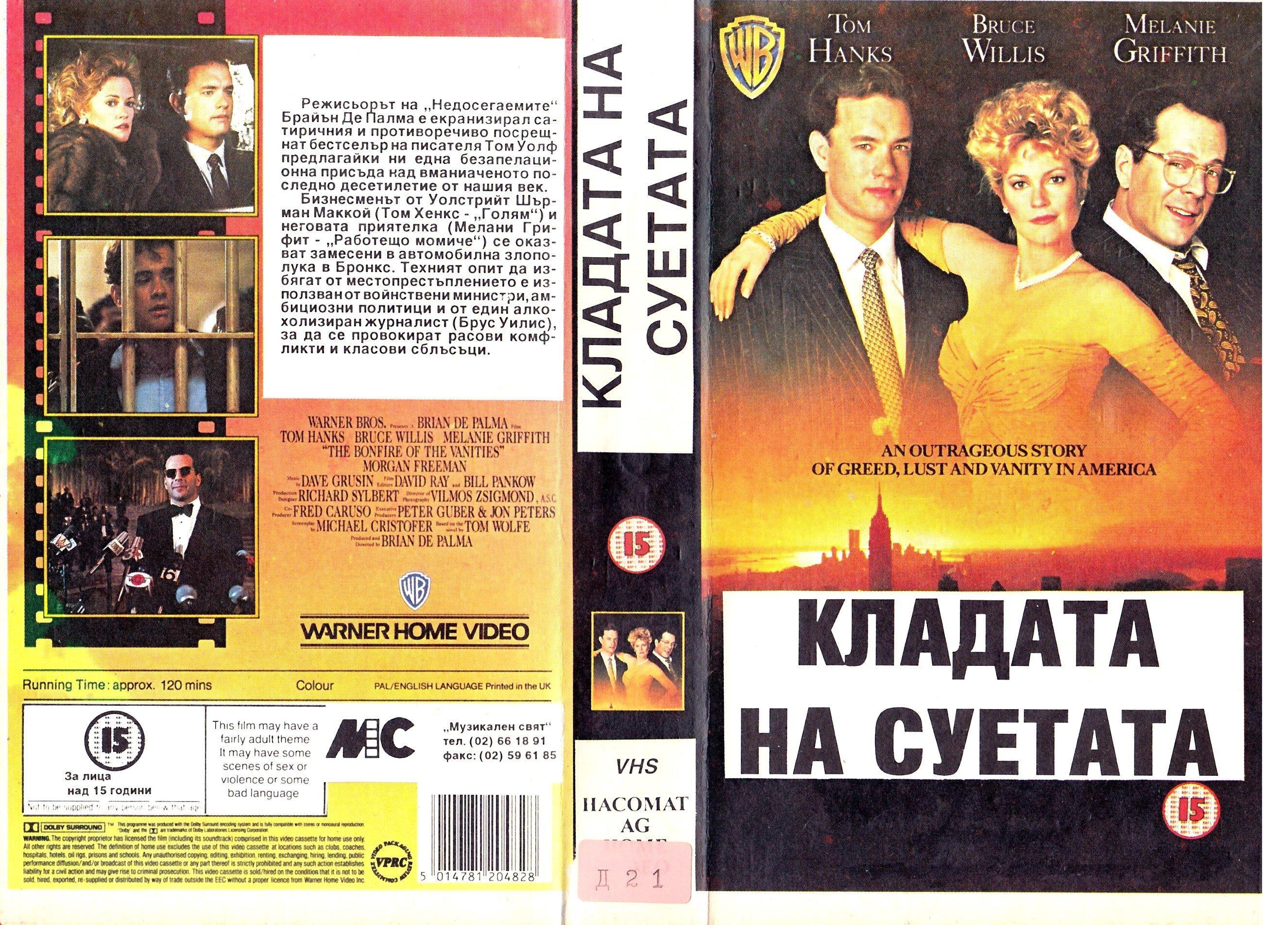 Кладата на суетата филм постер