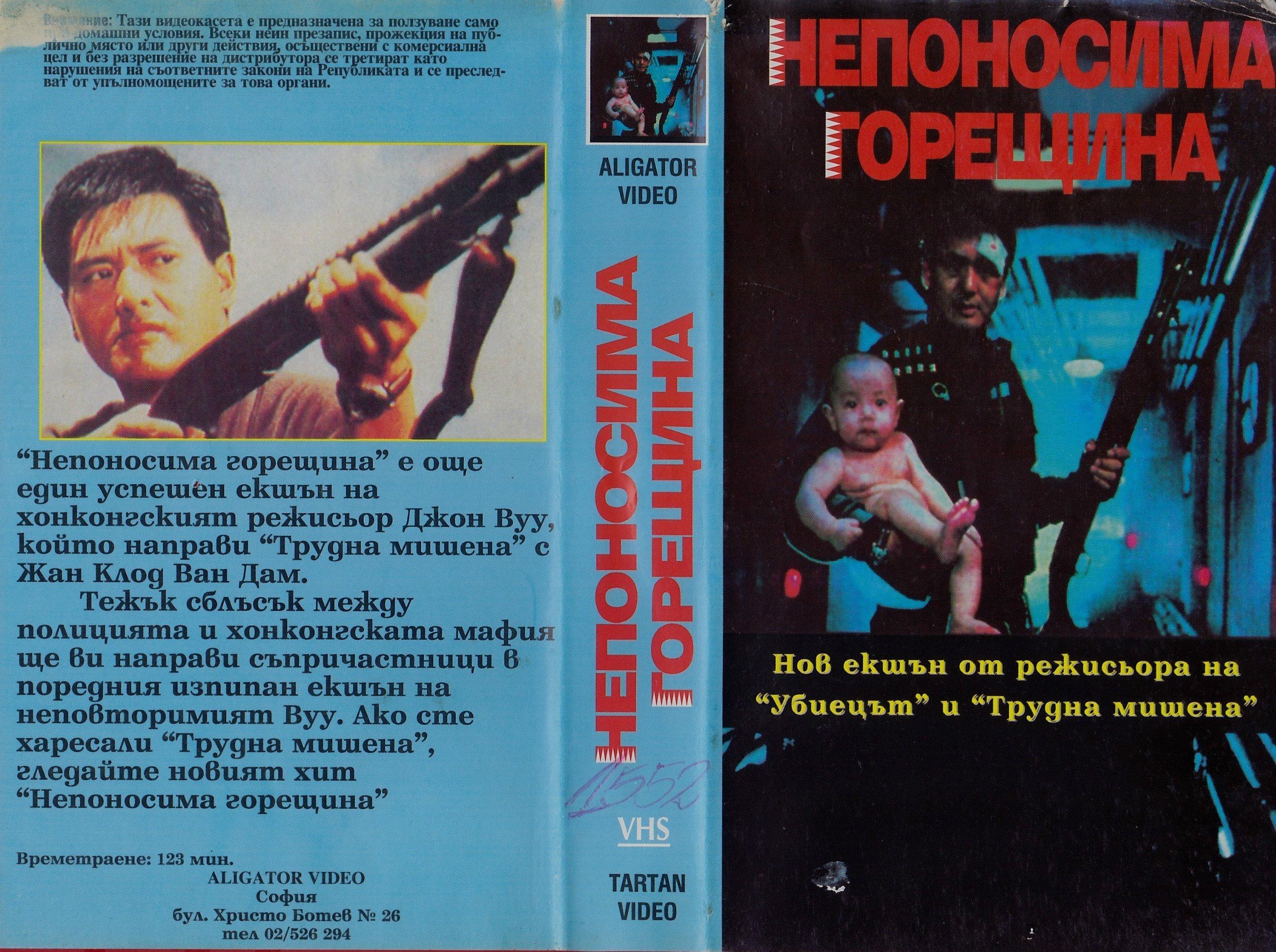 Непоносима горещина филм постер