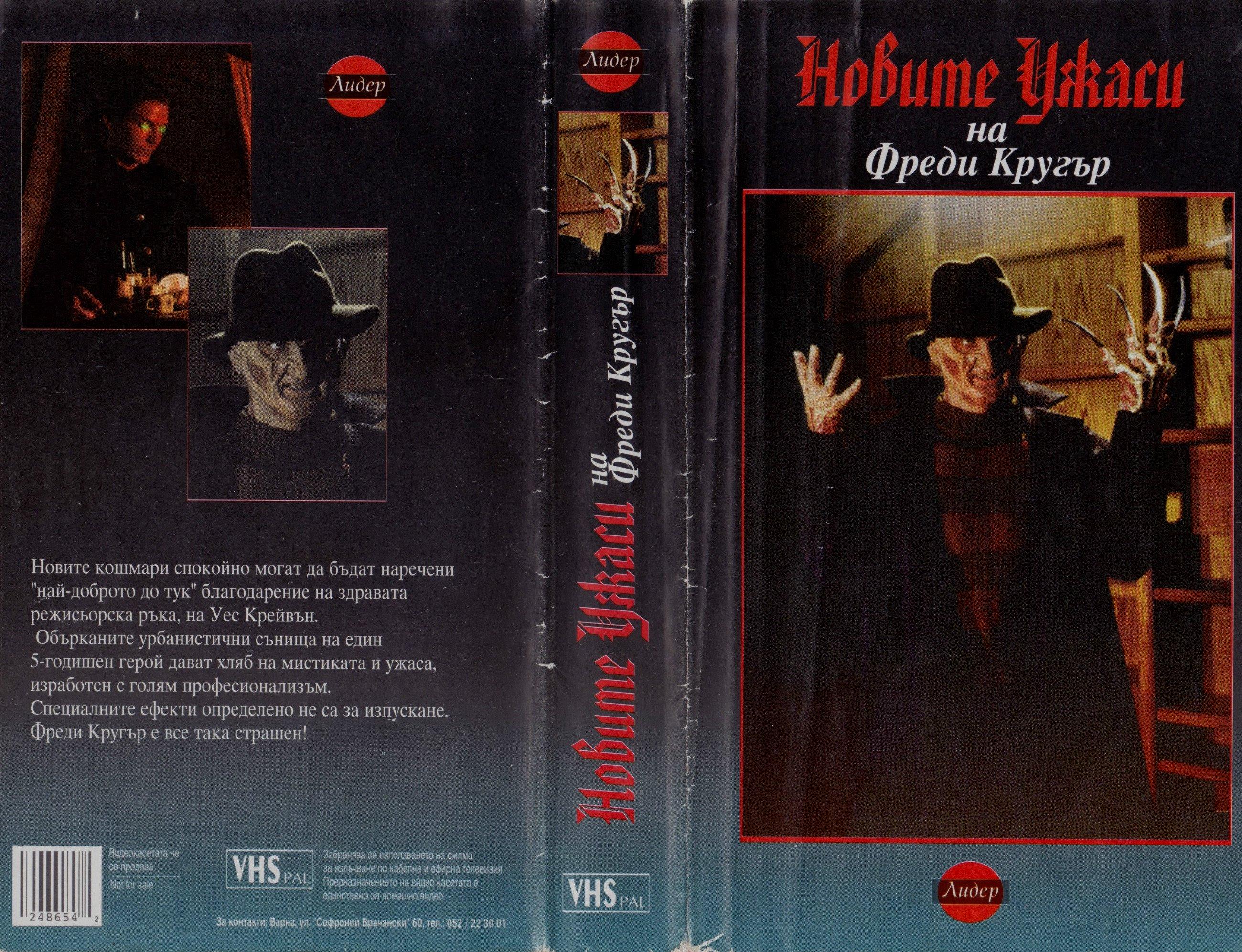 Новите ужаси на Фреди Кругър филм постер