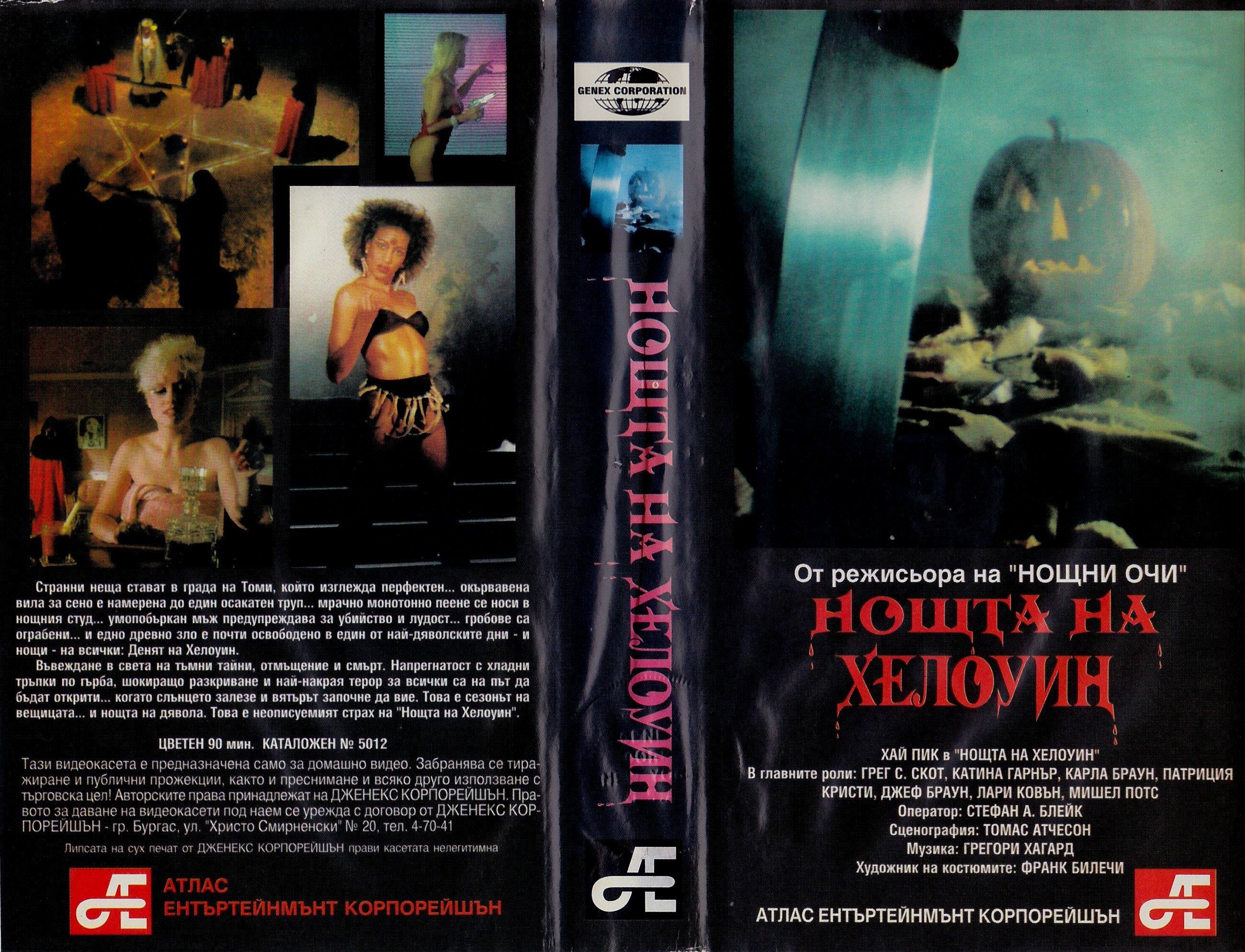 Нощта на Хелоуин филм постер