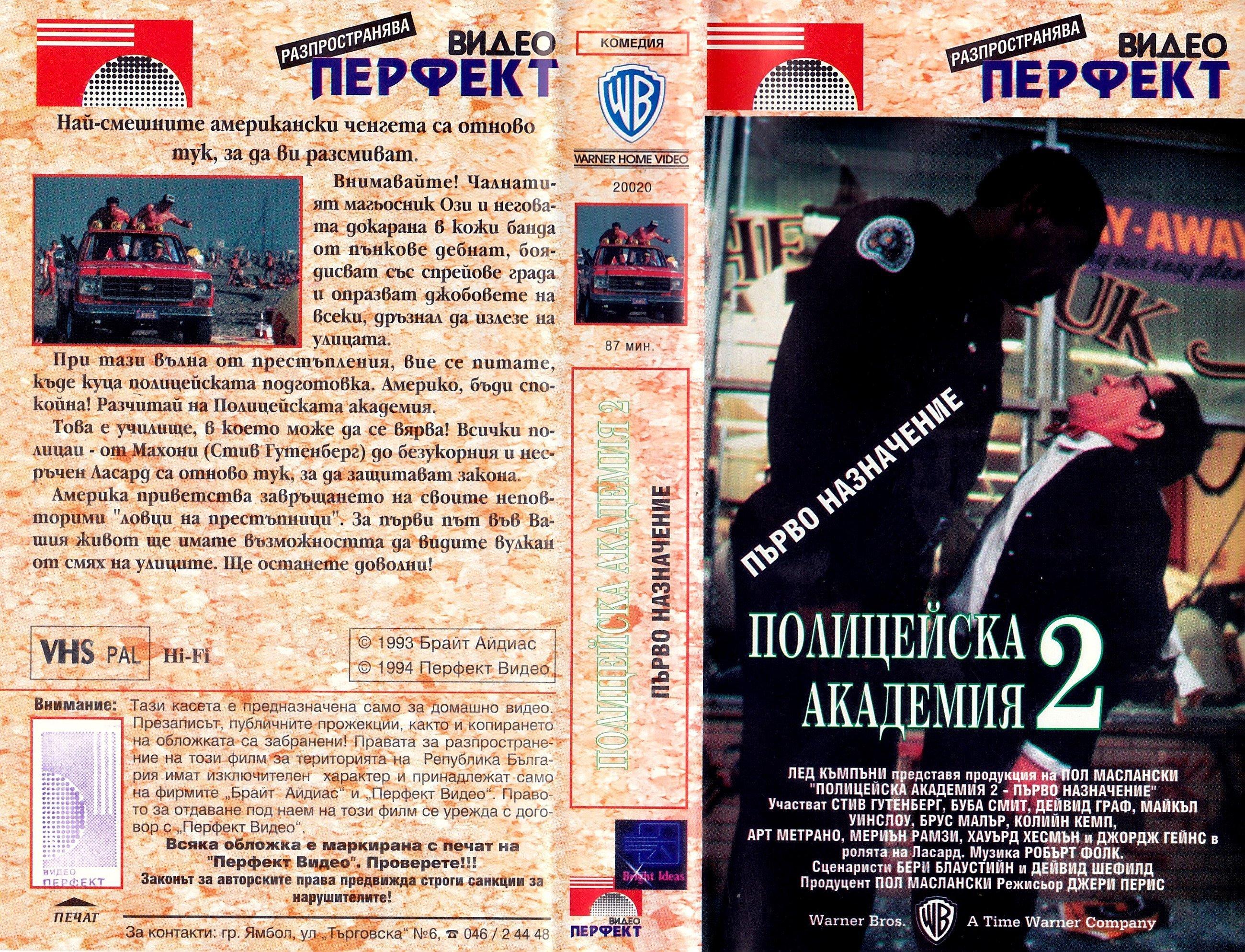 Полицейска академия 2 филм постер