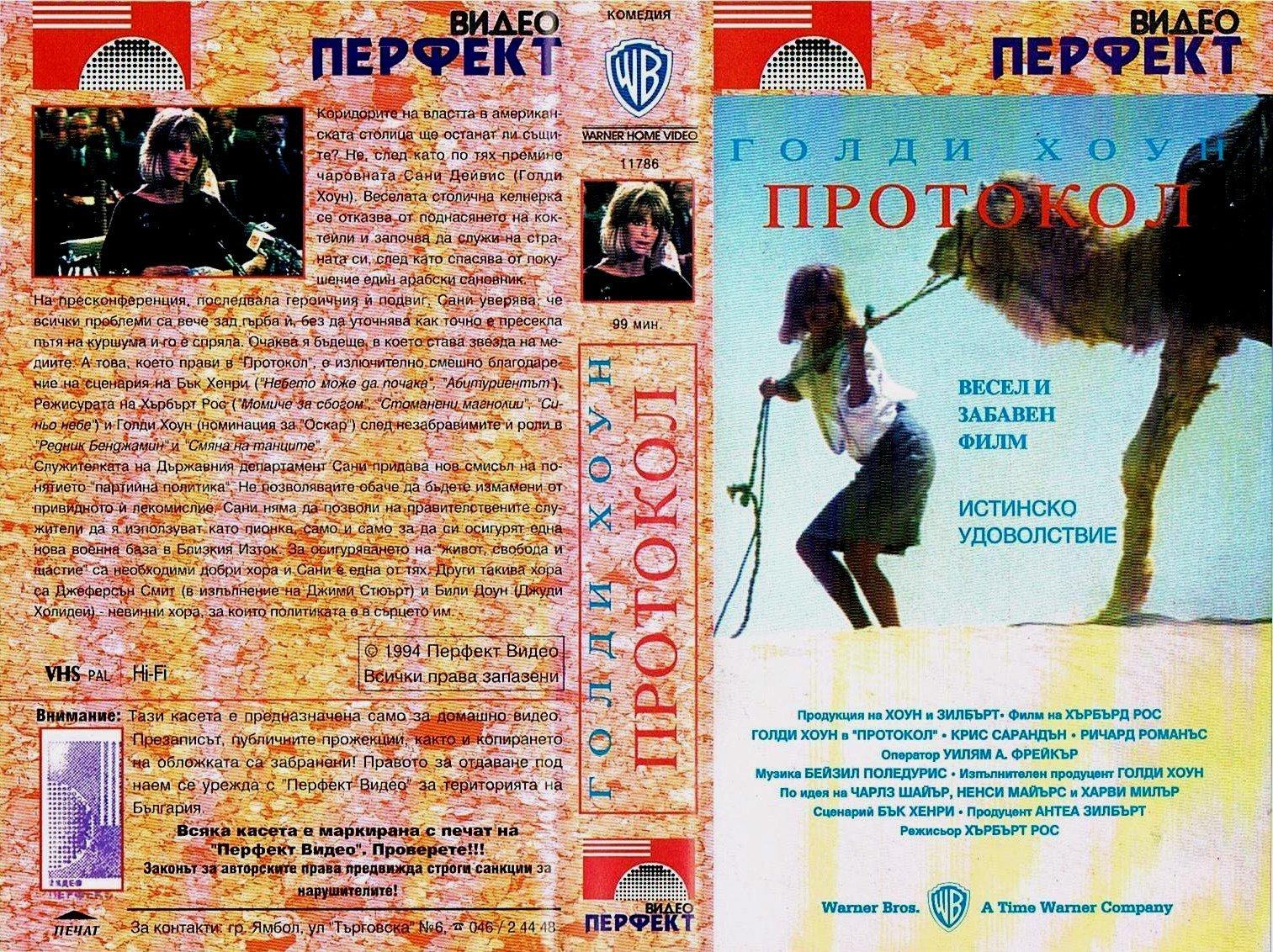 Протокол филм постер