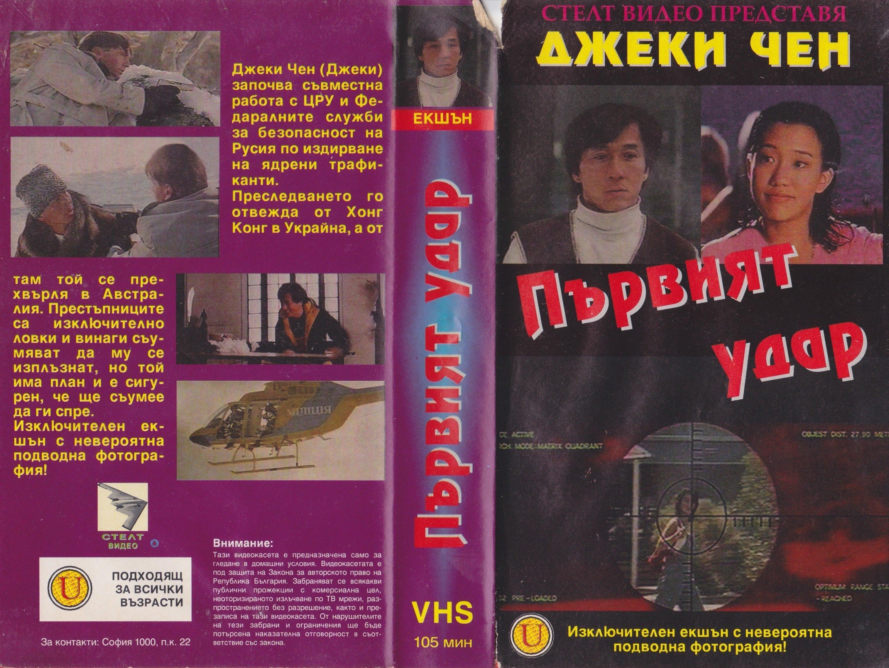 Първият удар филм постер