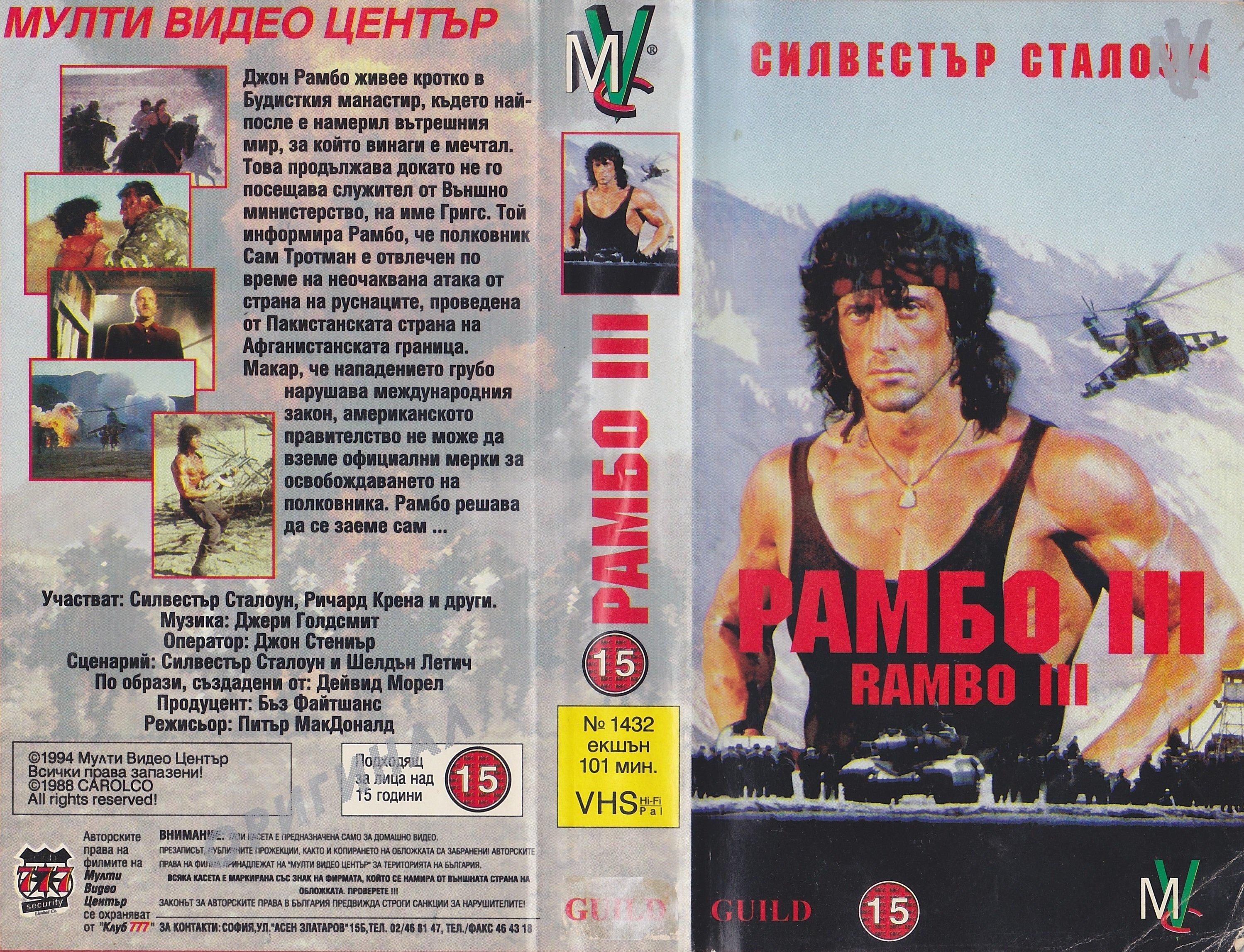 рамбо филм постер екшън