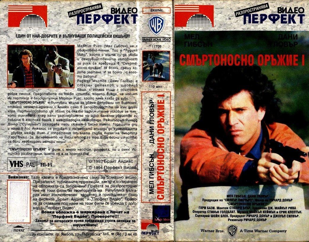 Смъртоносно оръжие филм постер