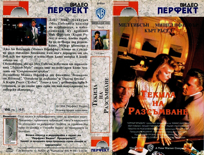 Текила на разсъмване филм постер