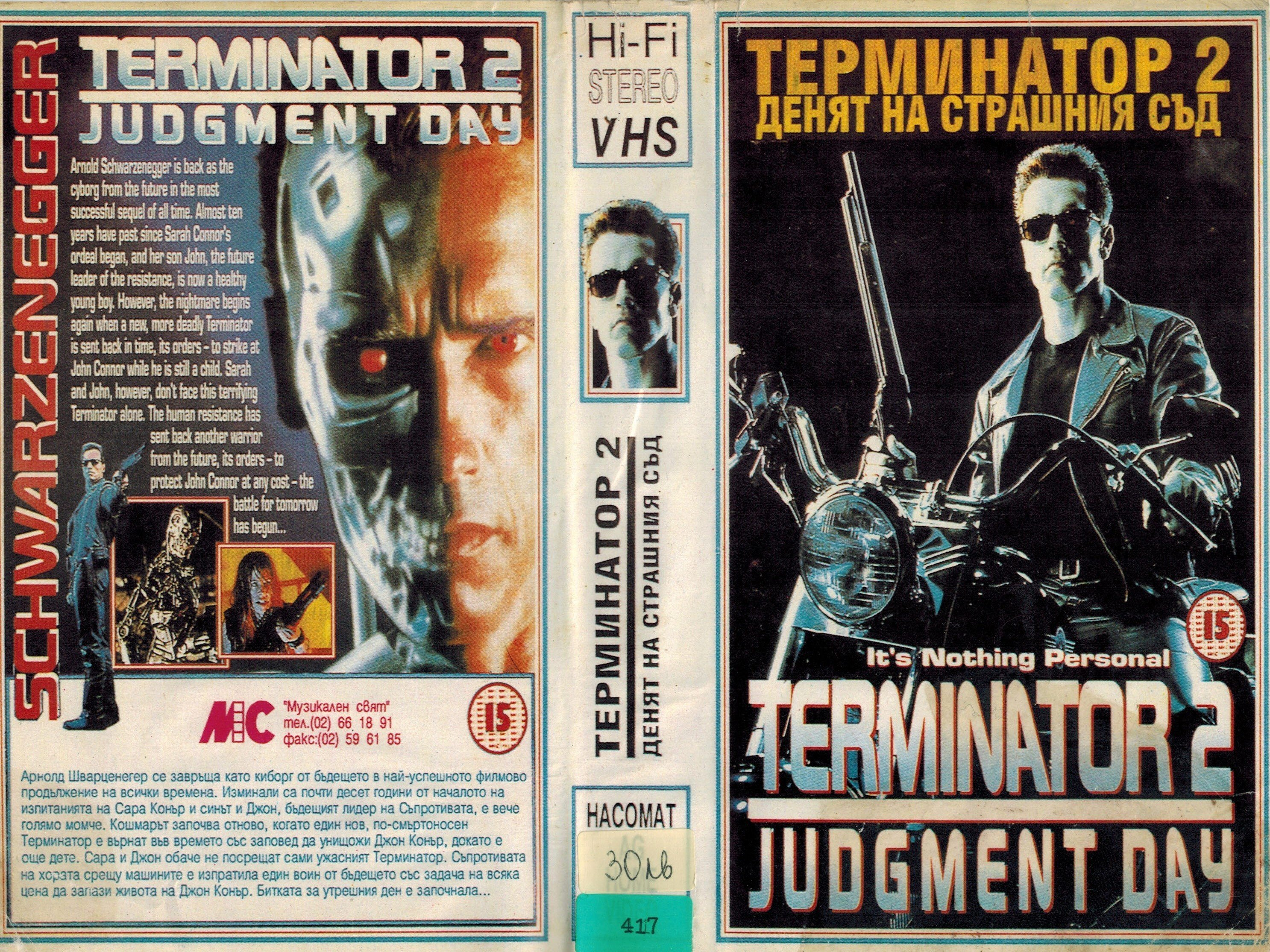 Терминатор 2: Денят на страшния съд