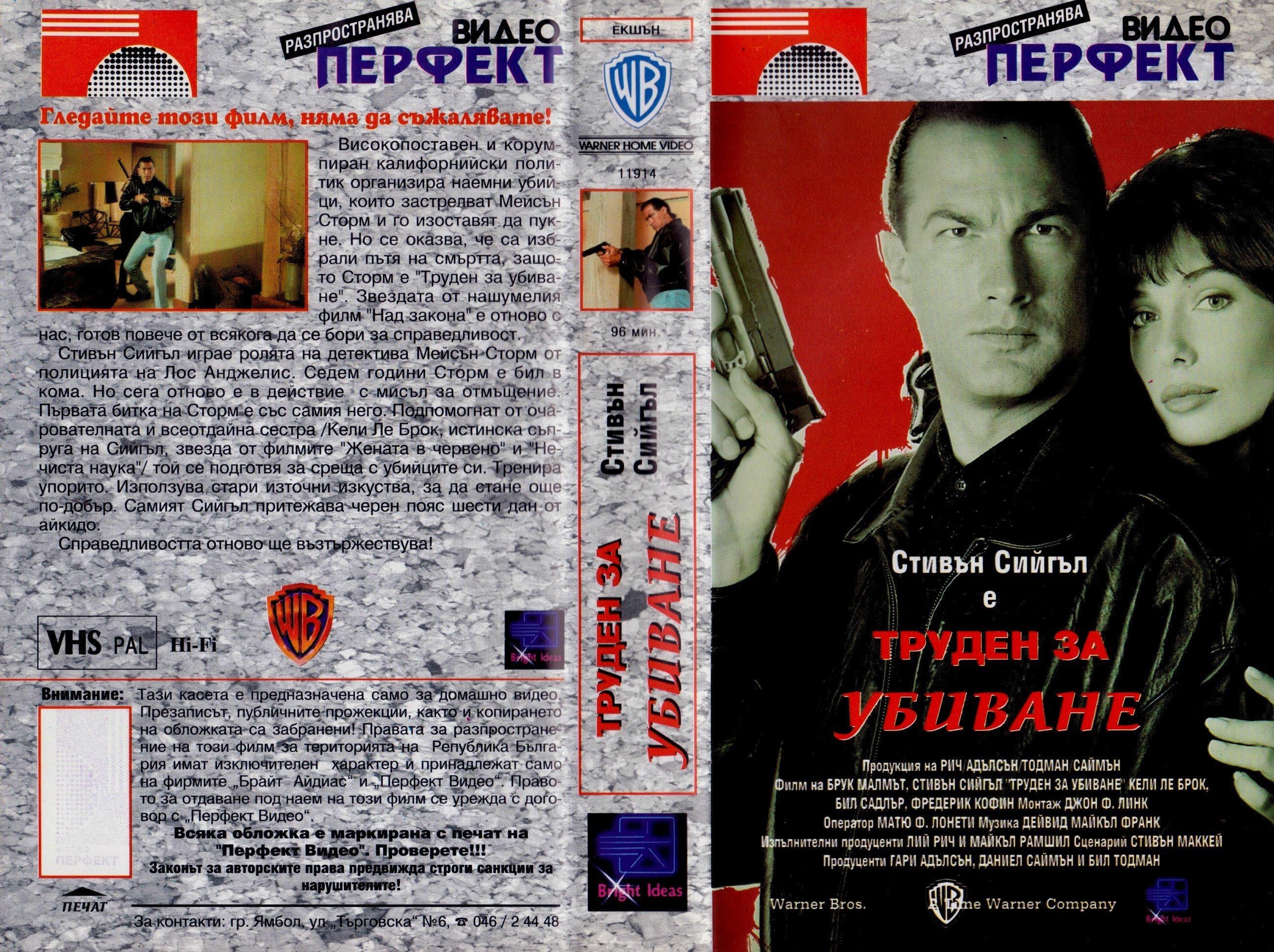 Труден за убиване филм постер