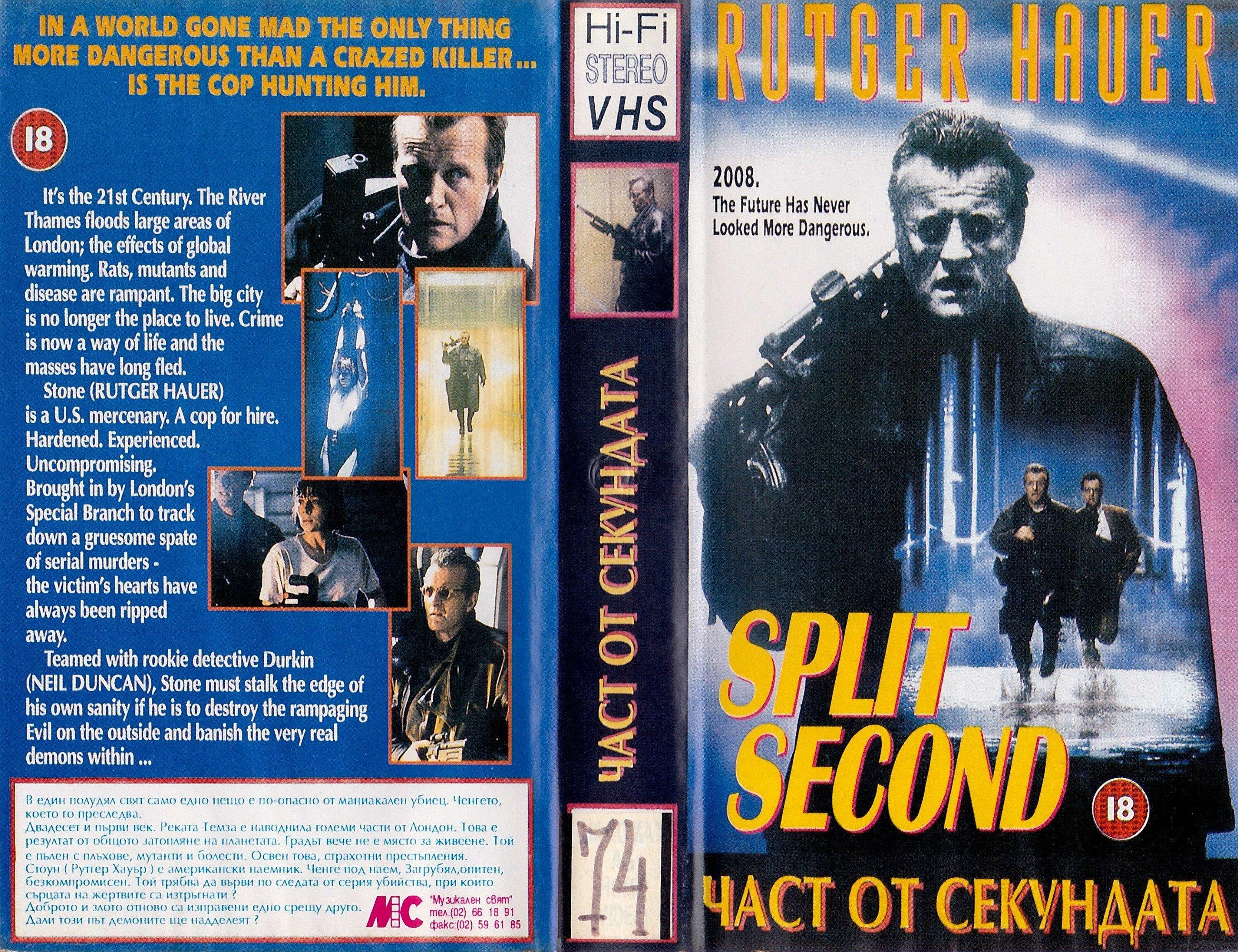 Част от секундата филм постер