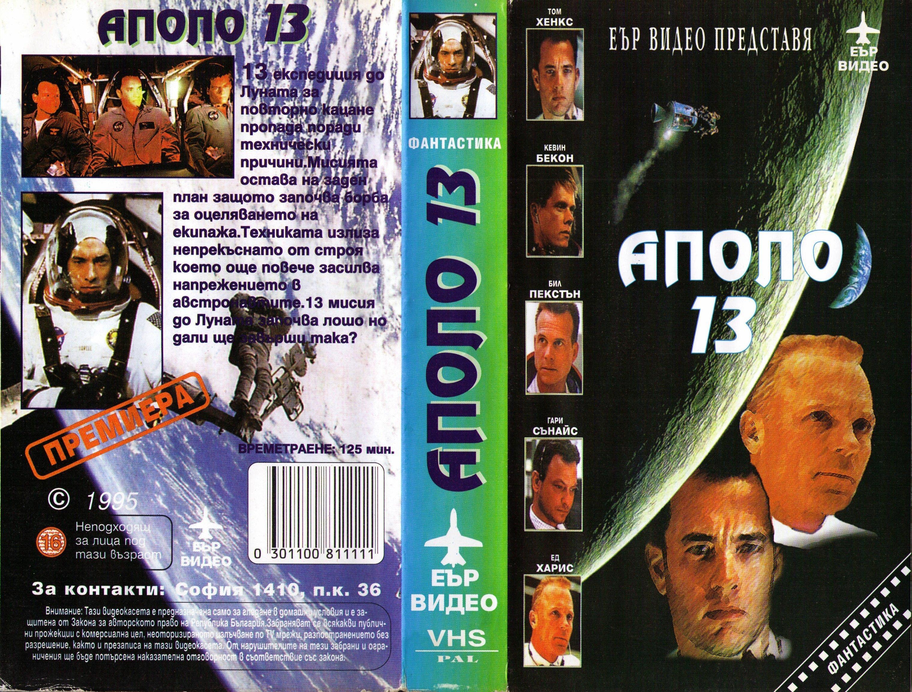 Аполо 13 филм постер касета