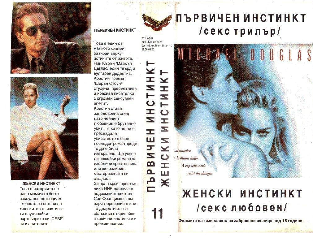 Първичен инстинкт филм постер