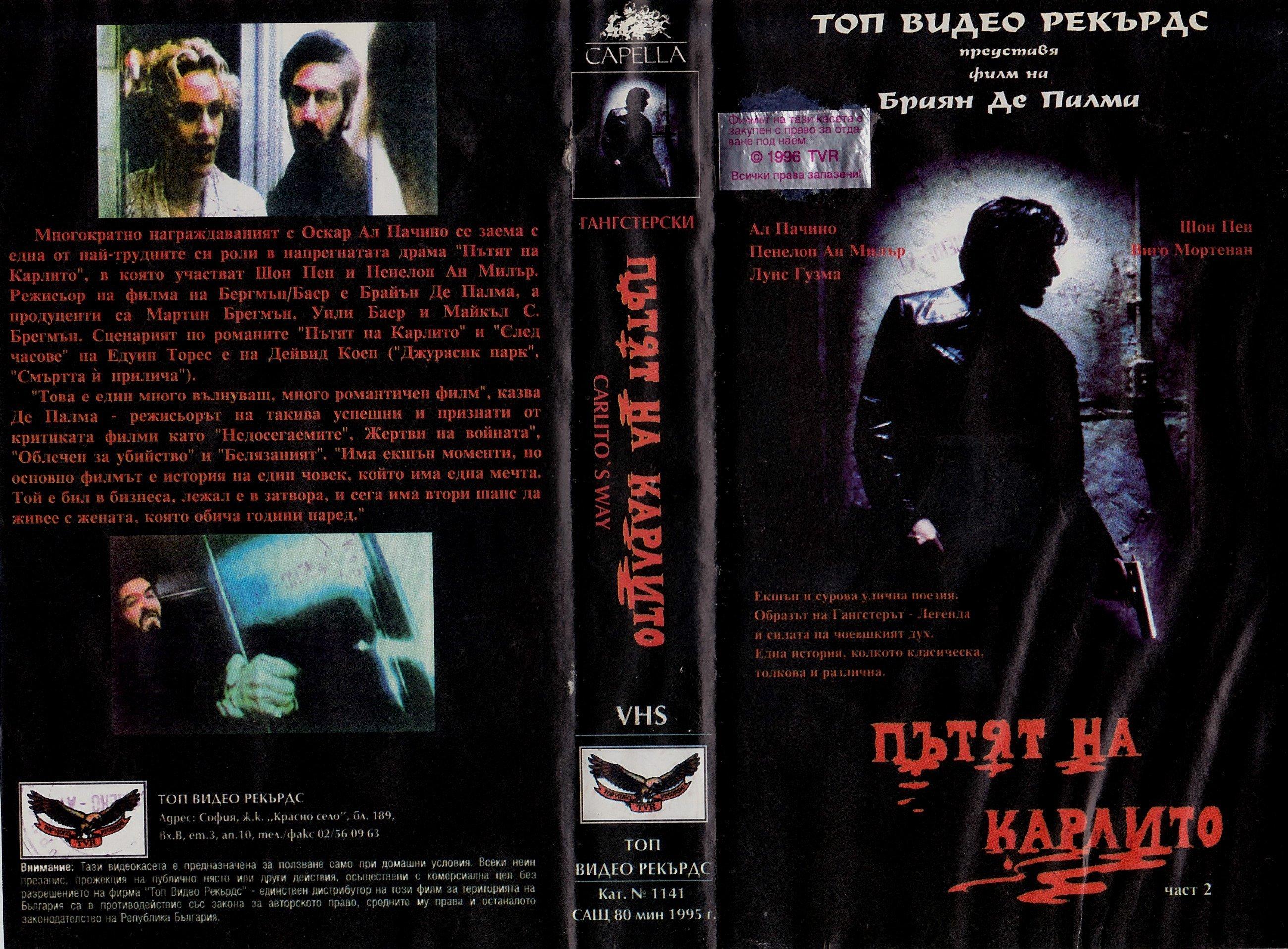 Пътят на Карлито филм постер