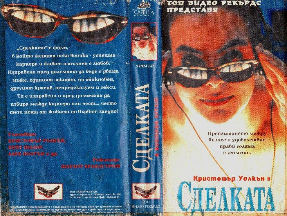Сделката филм постер кристофър уолкън