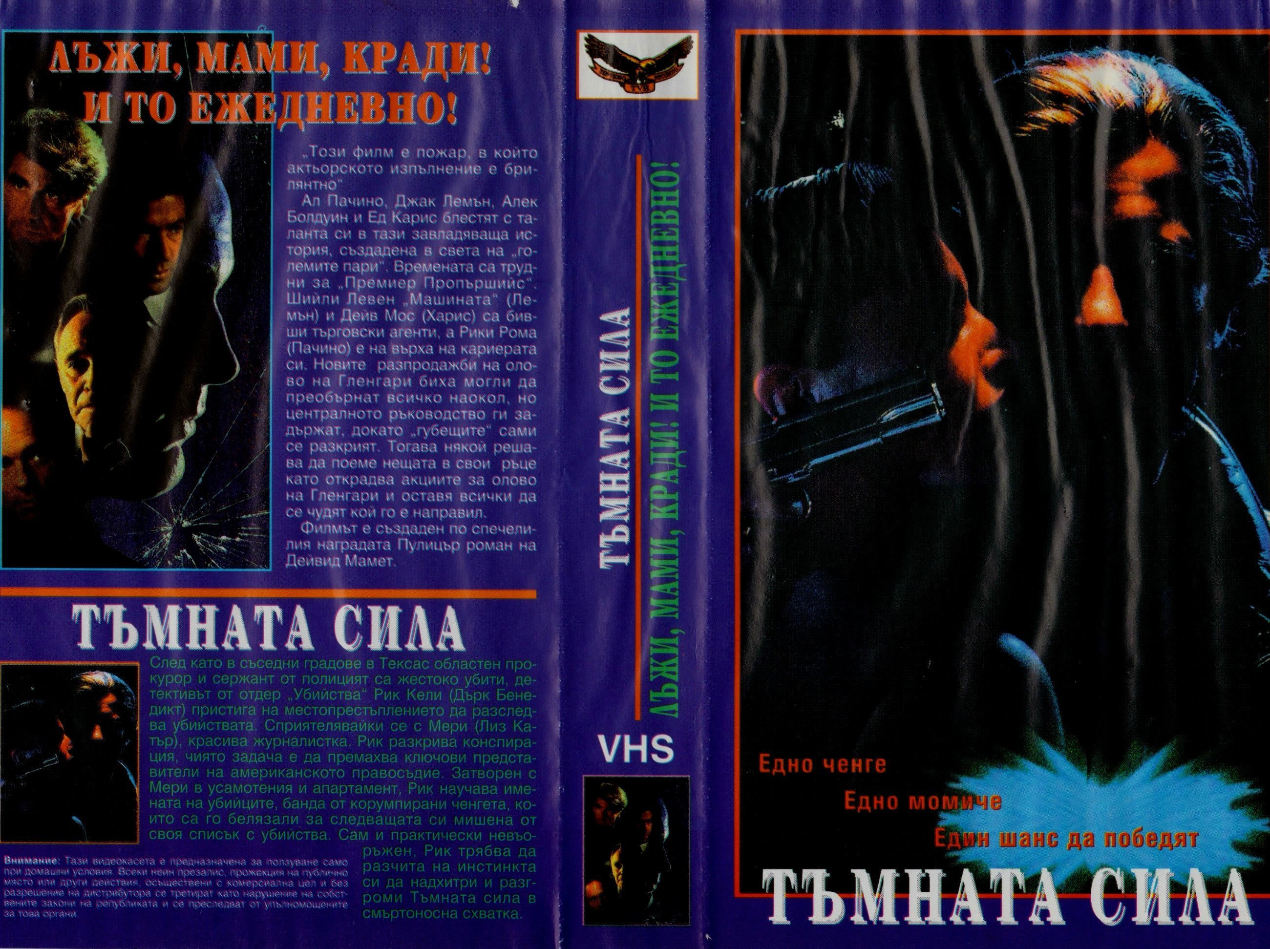 Тъмната сила филм постер