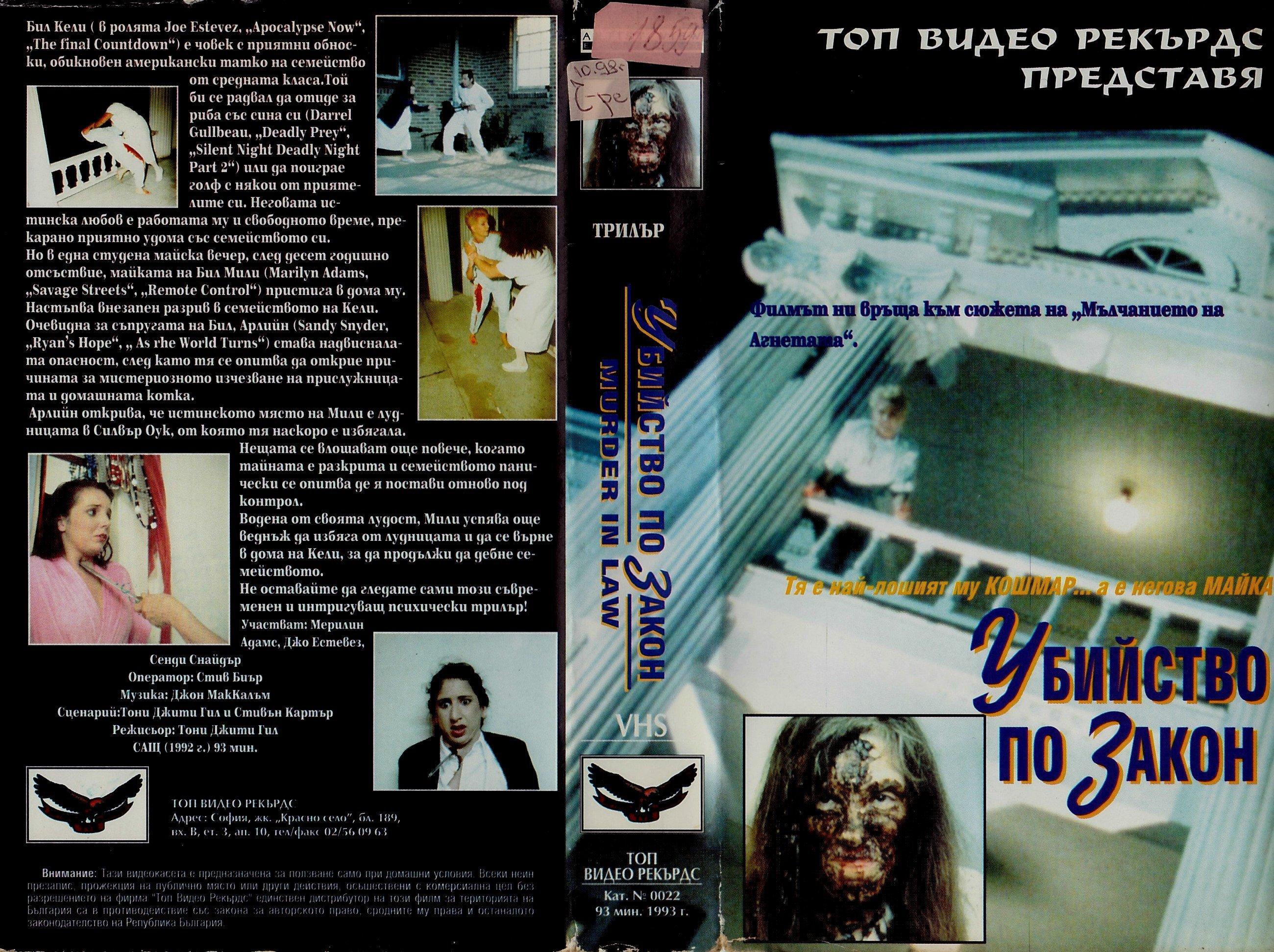 Убийство по закон филм постер