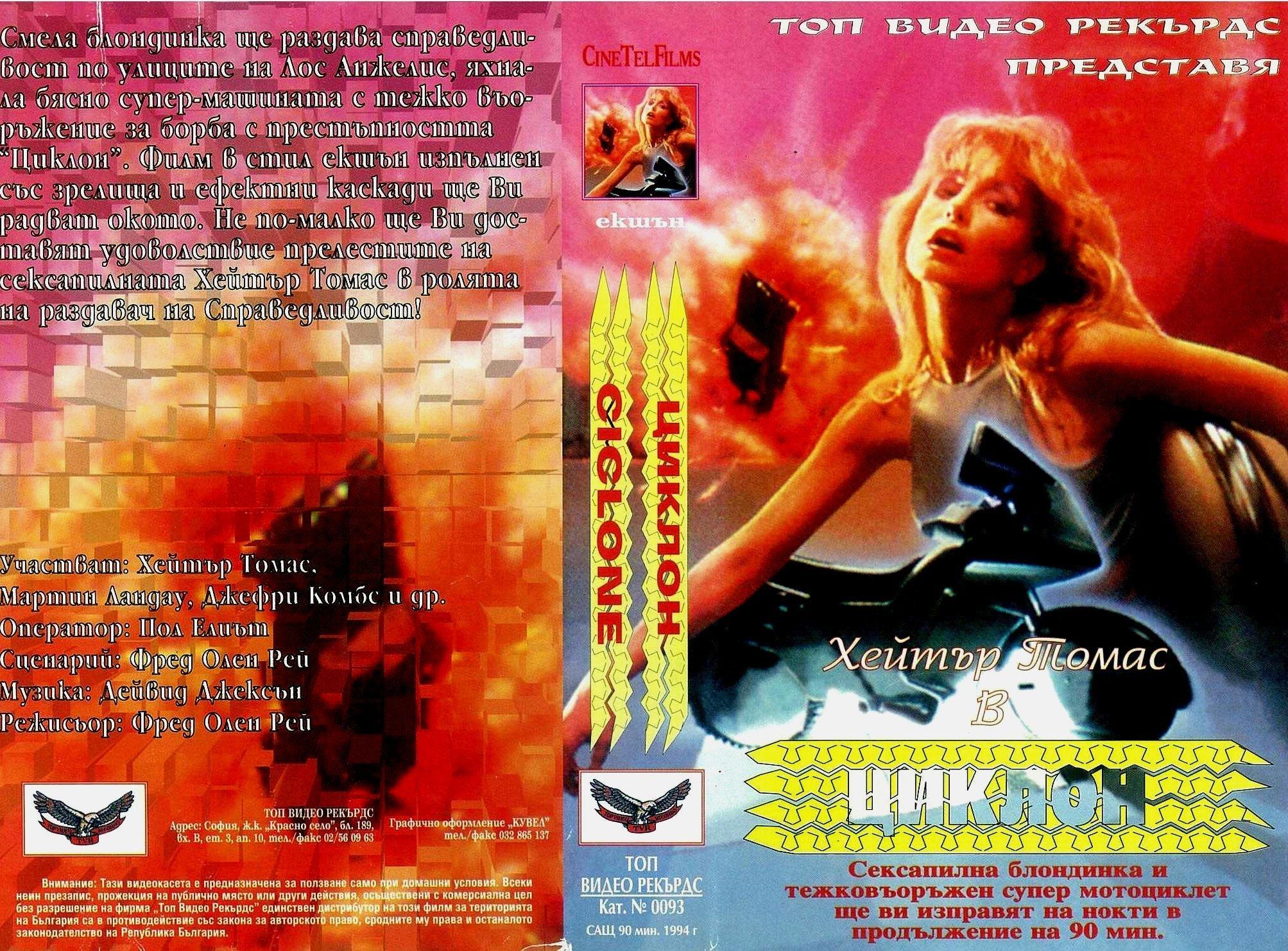 Циклон филм постер
