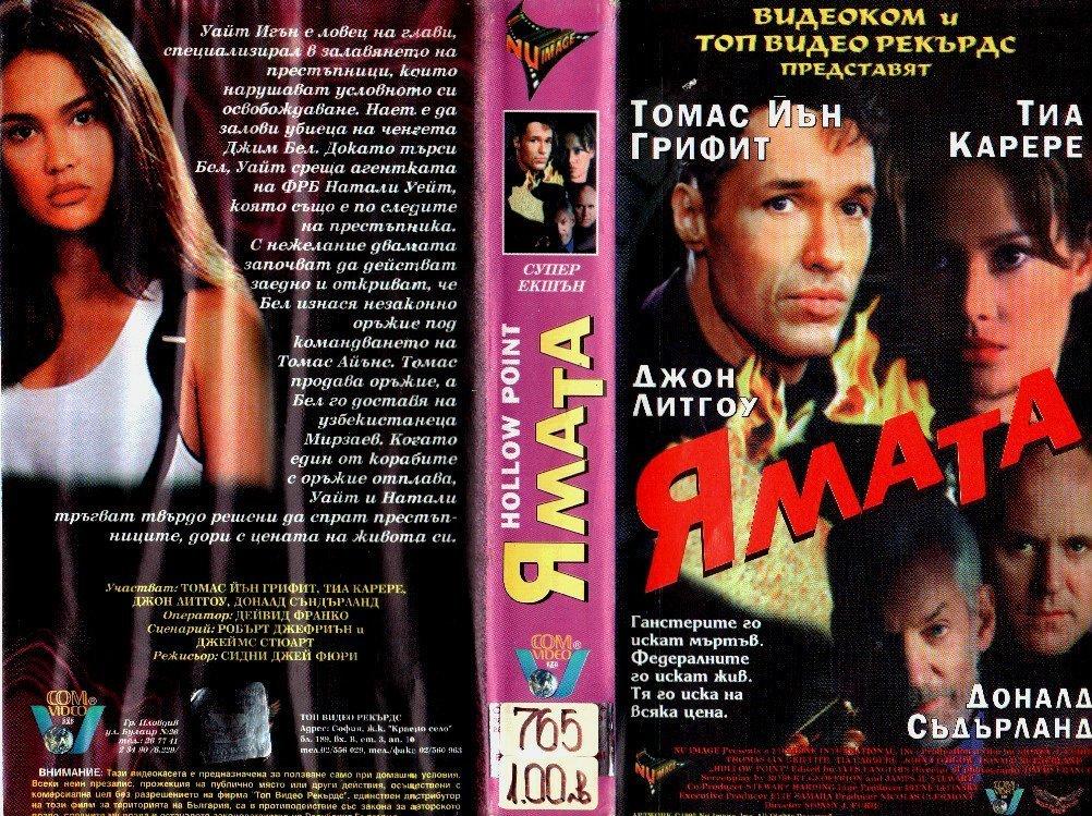 Ямата филм постер