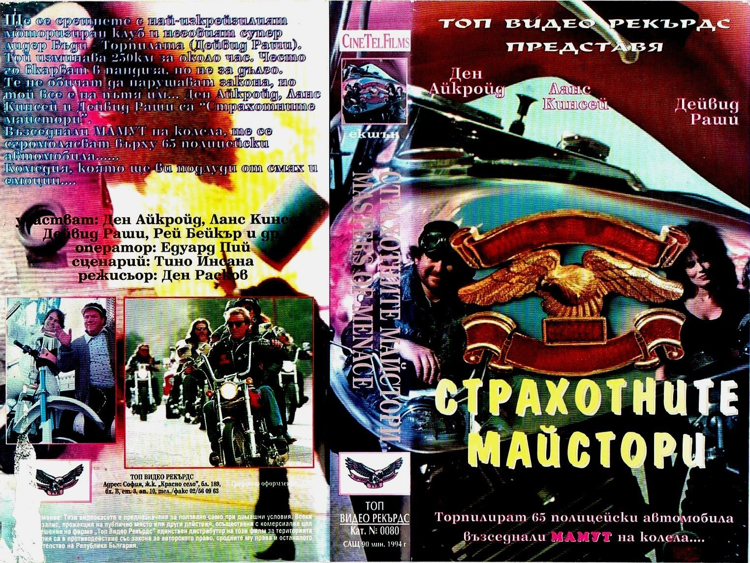 Страхотните майстори филм постер