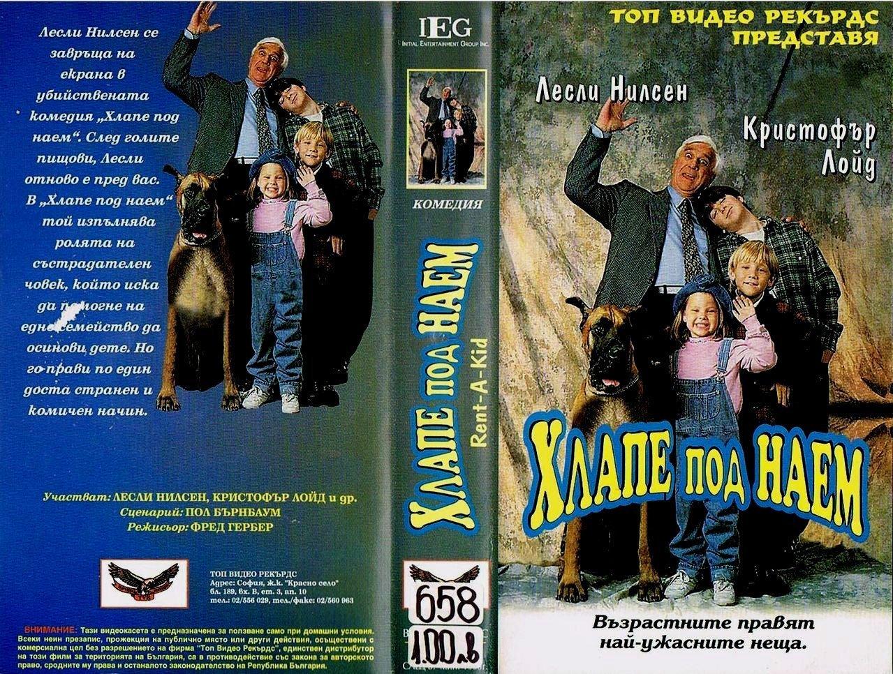 Хлапе под наем филм постер