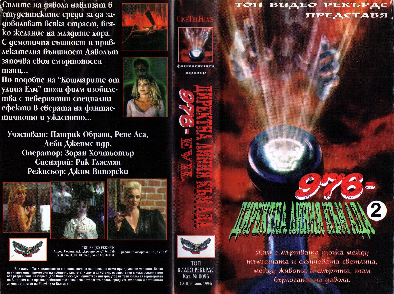 976 Директна линия към ада 2 постер филм