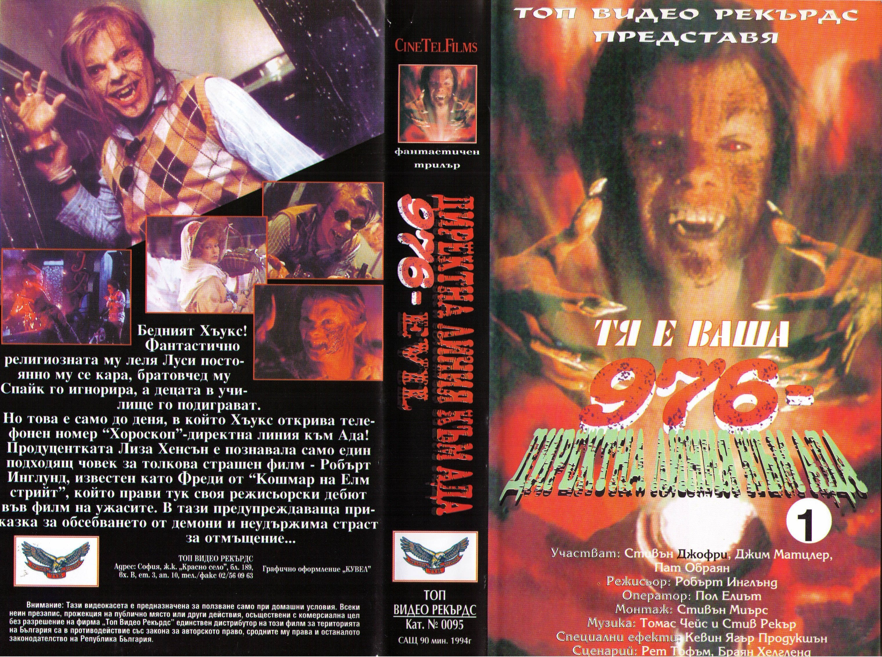 976 - Директна линия към ада филм постер