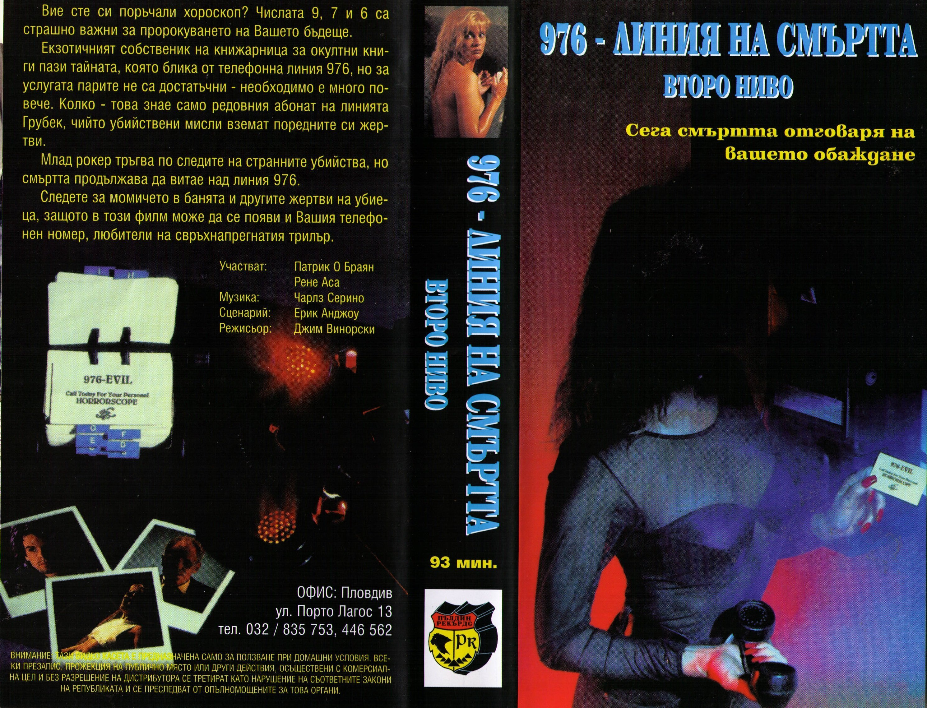 976 - Линия на смъртта второ ниво филм постер
