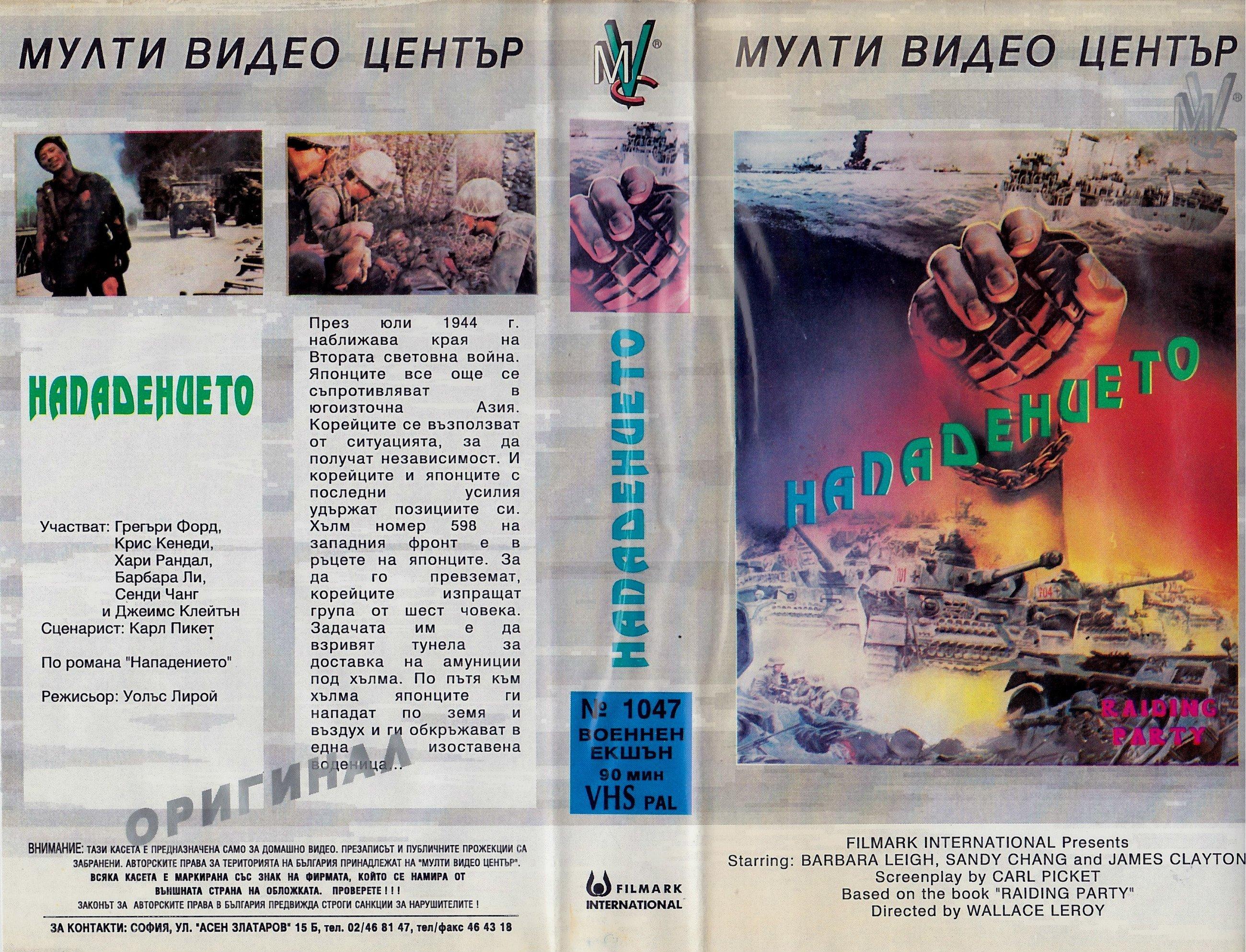 Нападението филм постер