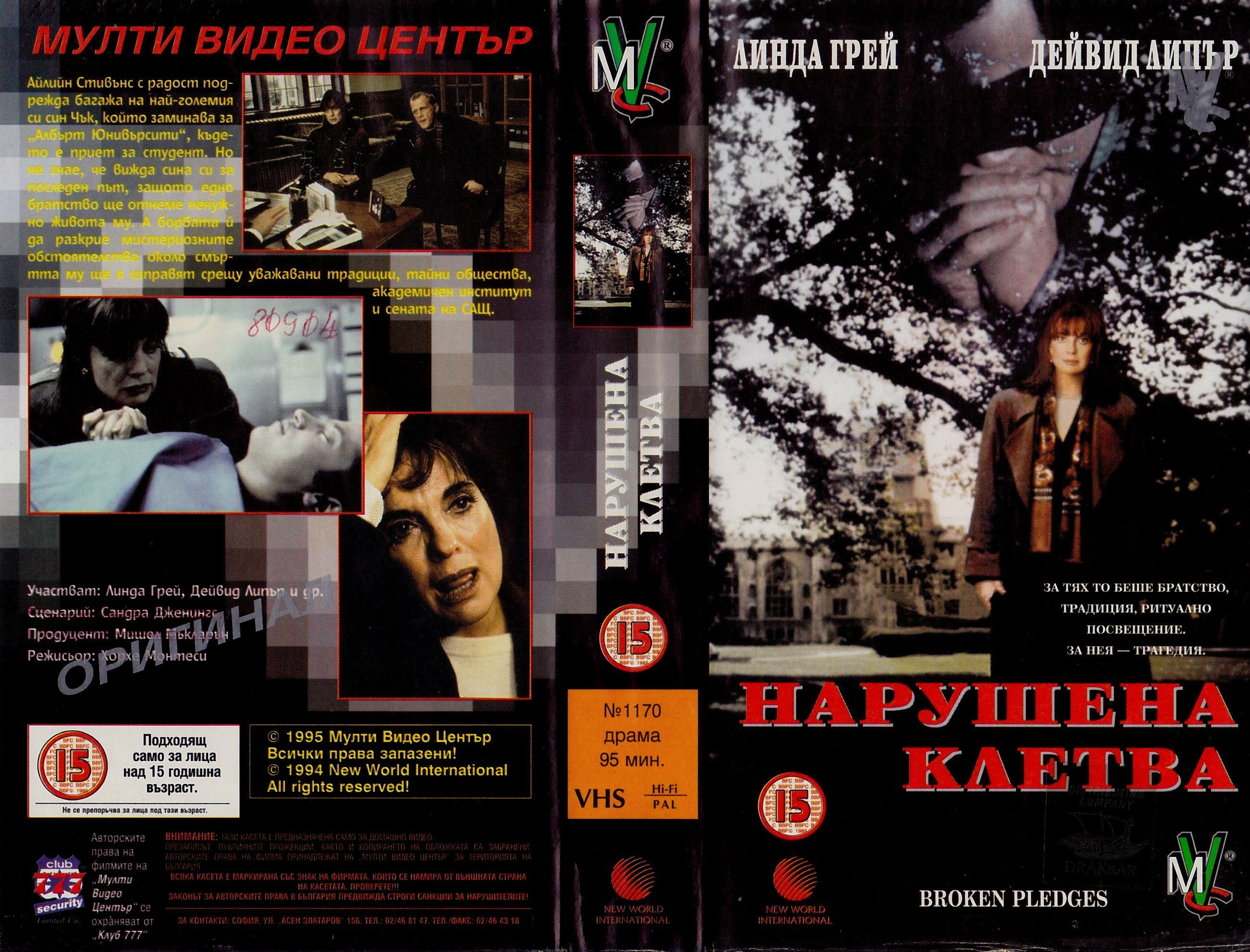 Нарушена клетва филм постер