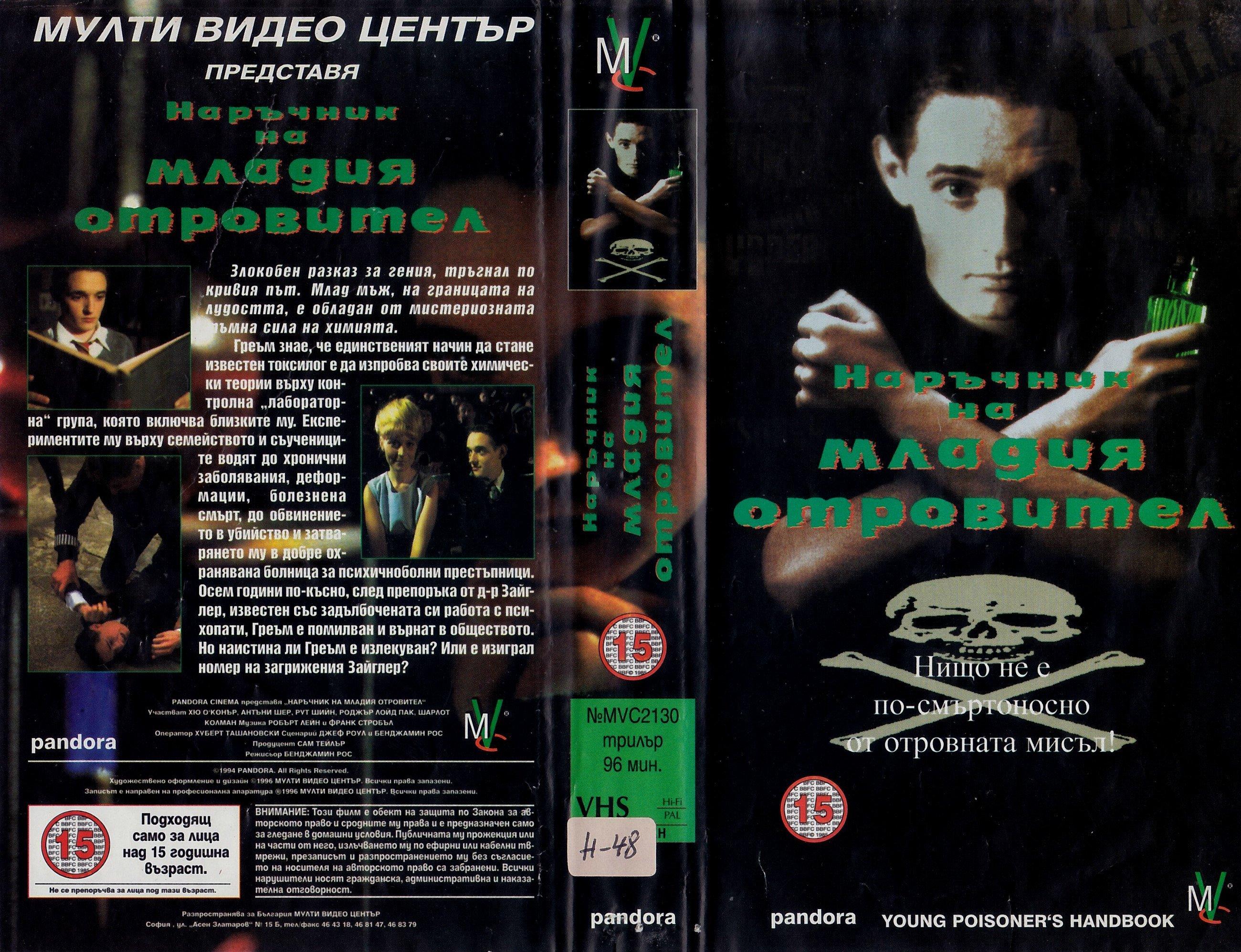 Наръчник на младия отровител филм постер
