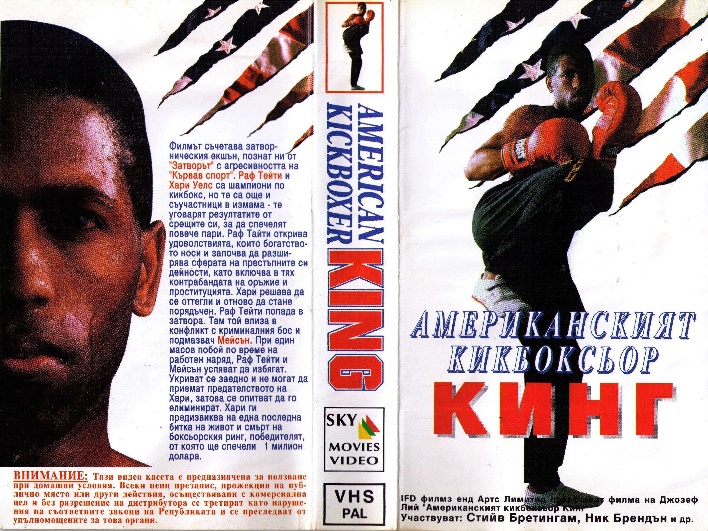 Американският кикбоксьор Кинг филм постер