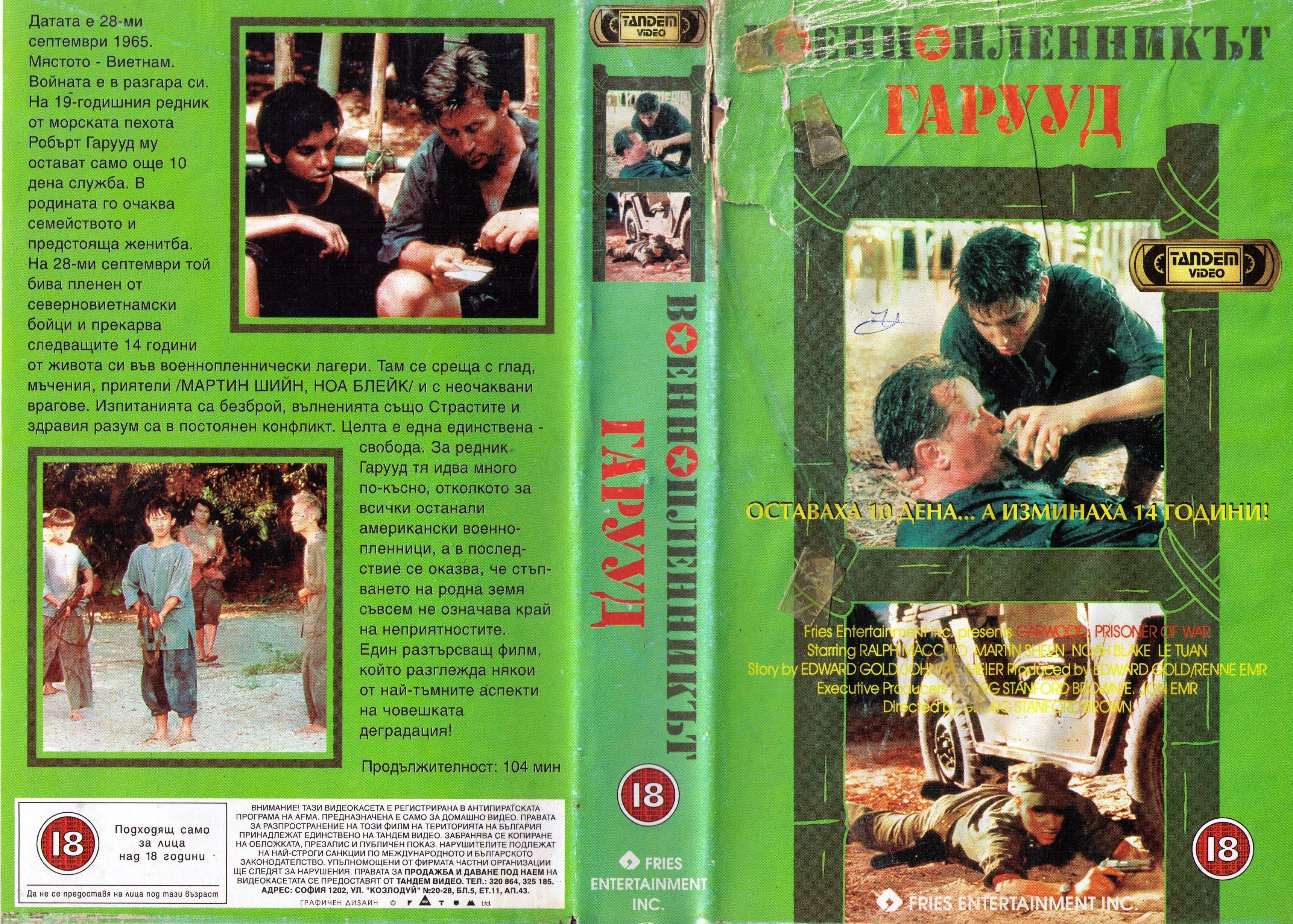 Военнопленикът Гарууд филм постер