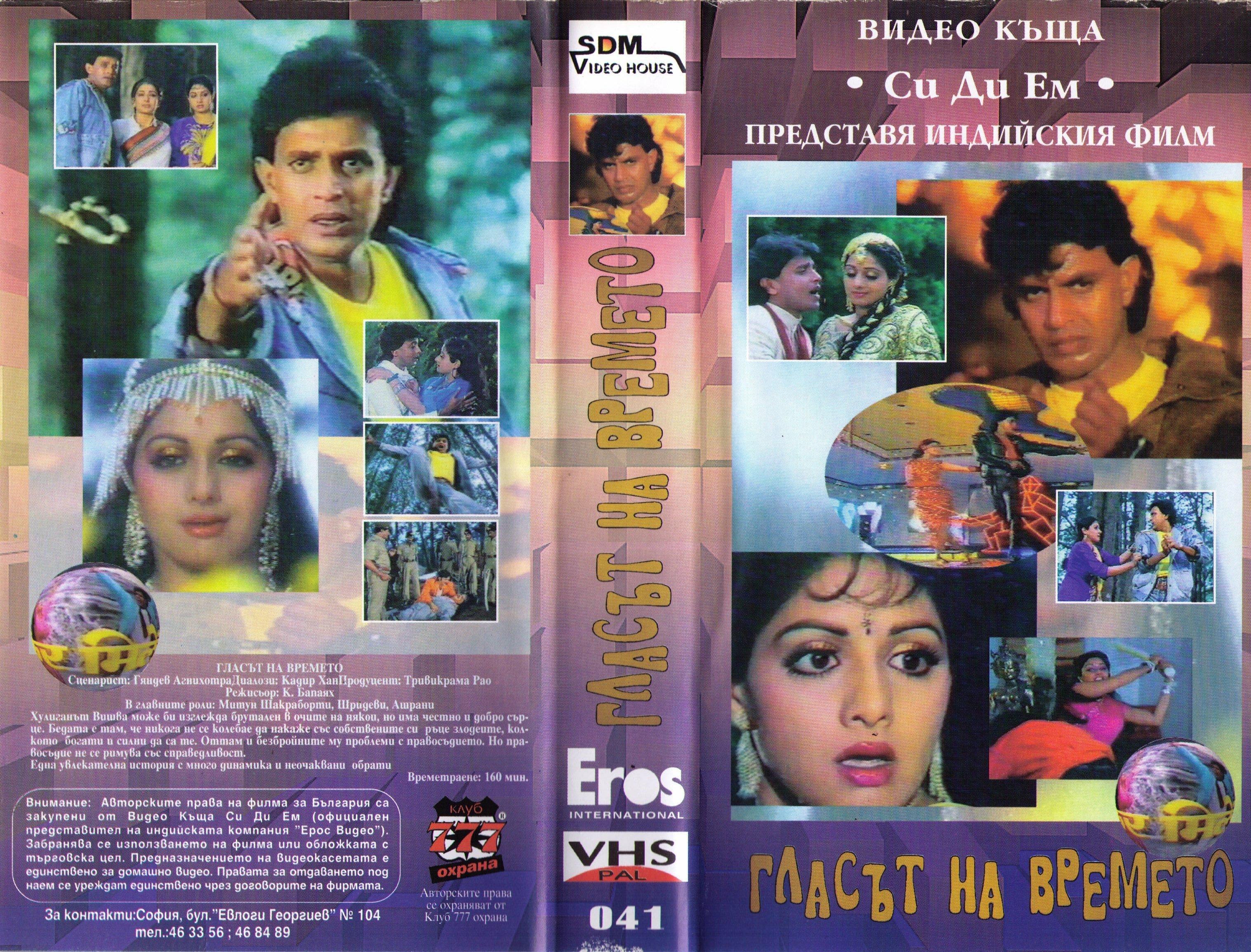 Гласът на времето индийски филм