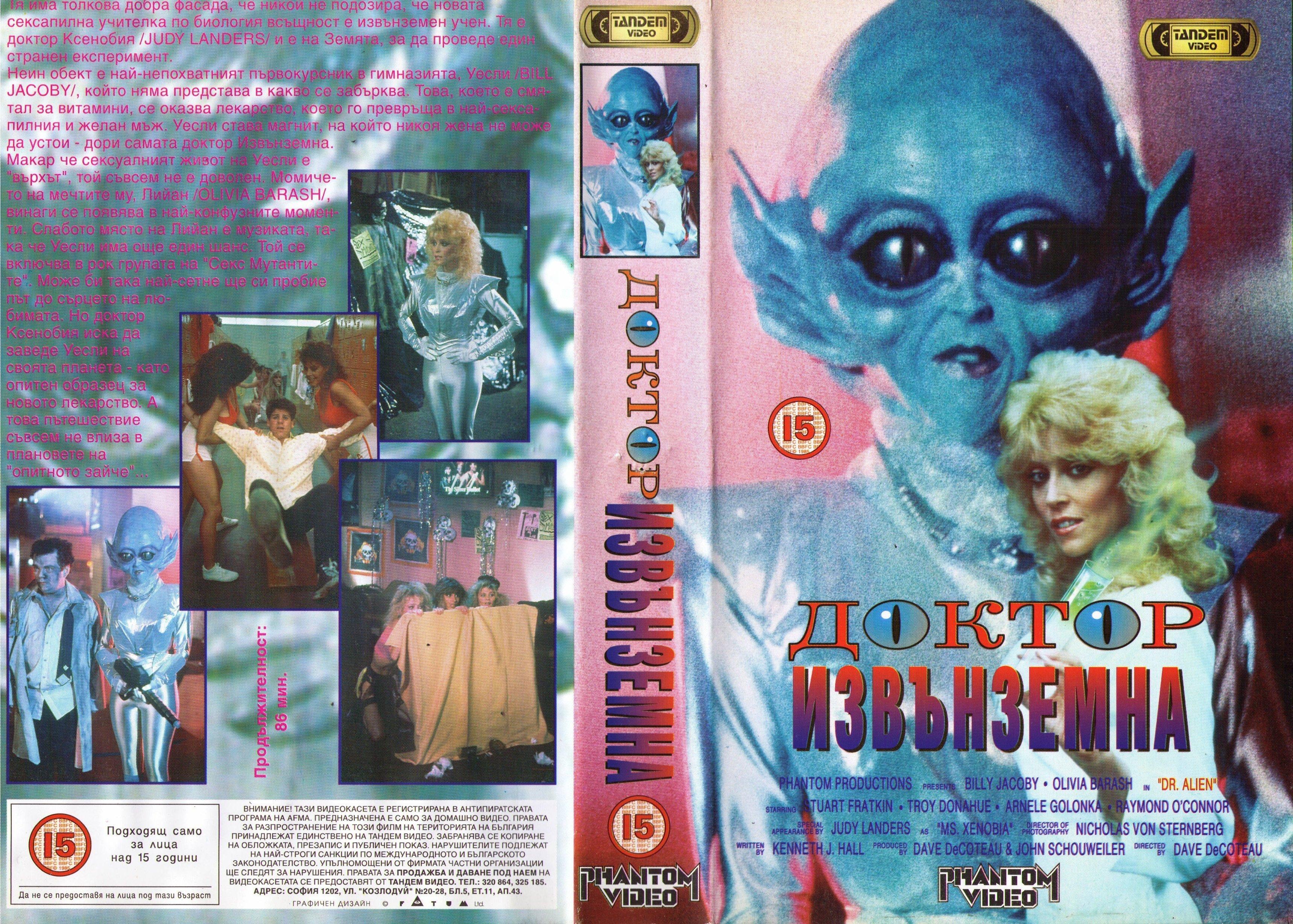 Доктор извънземна филм постер