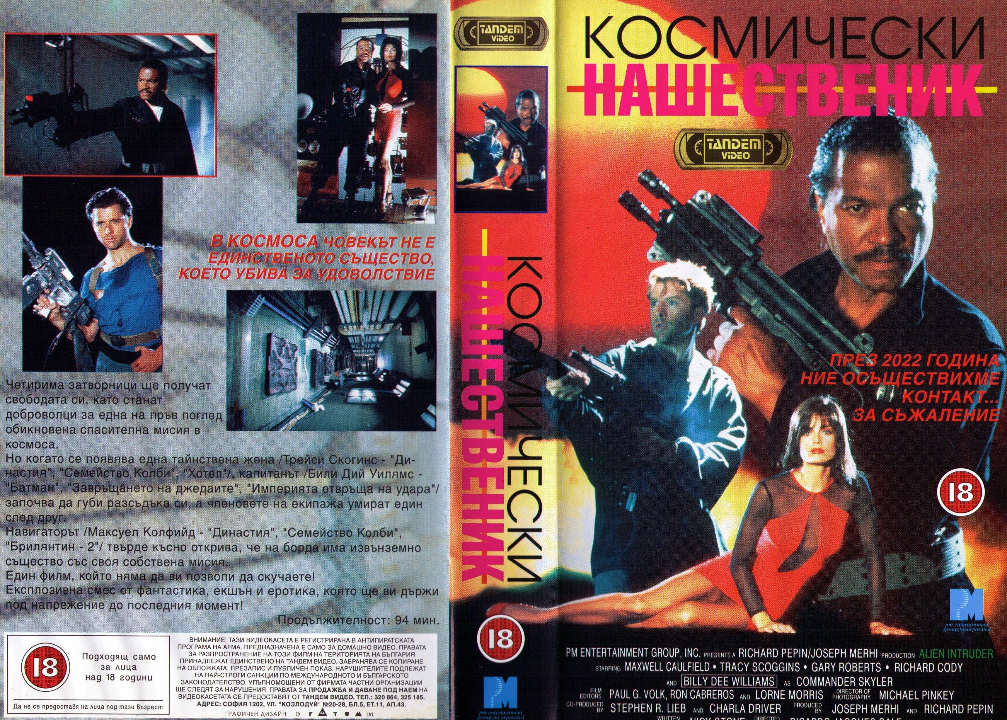 Космически нашественик филм постер