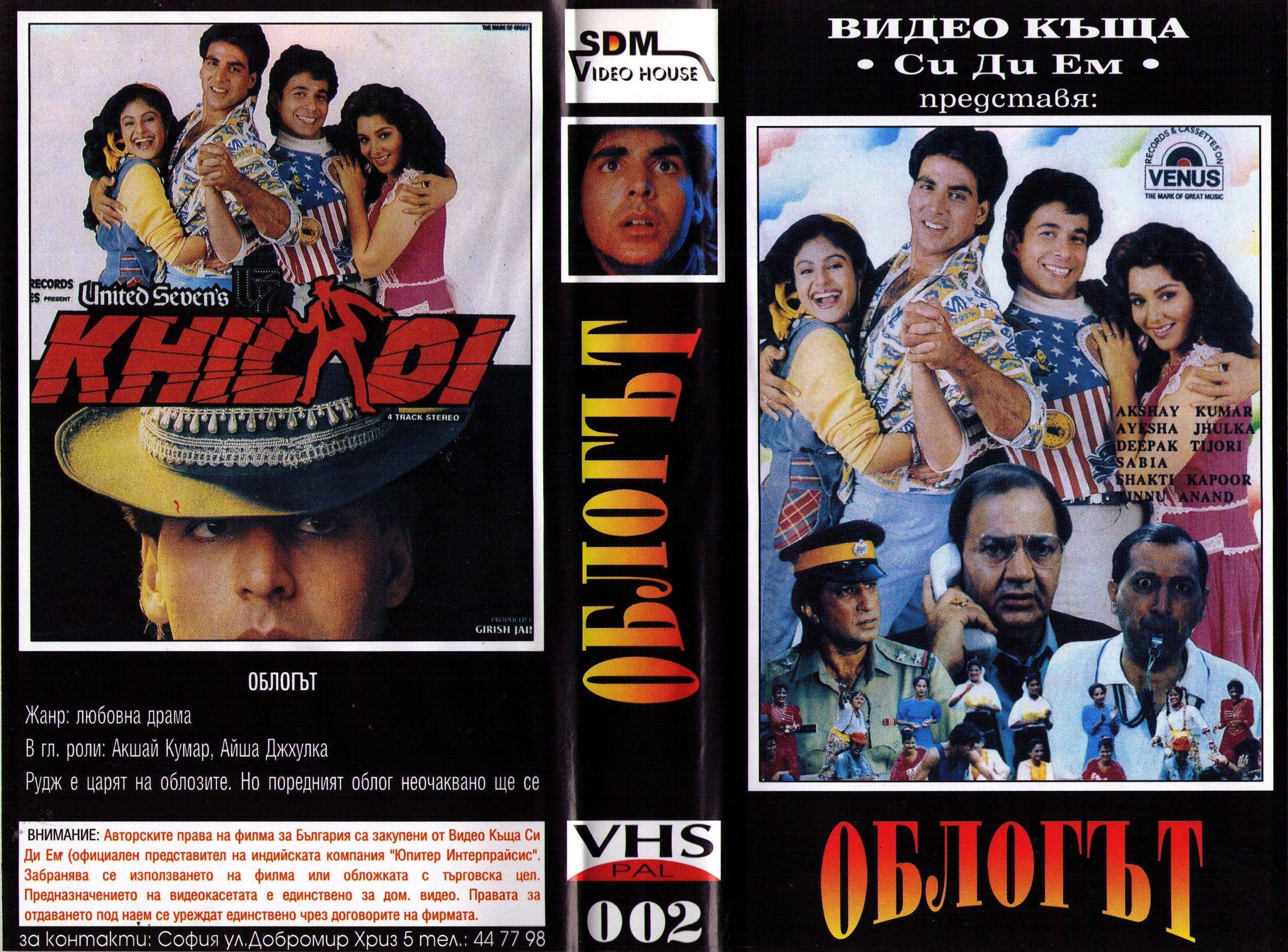 Облогът индийски филм