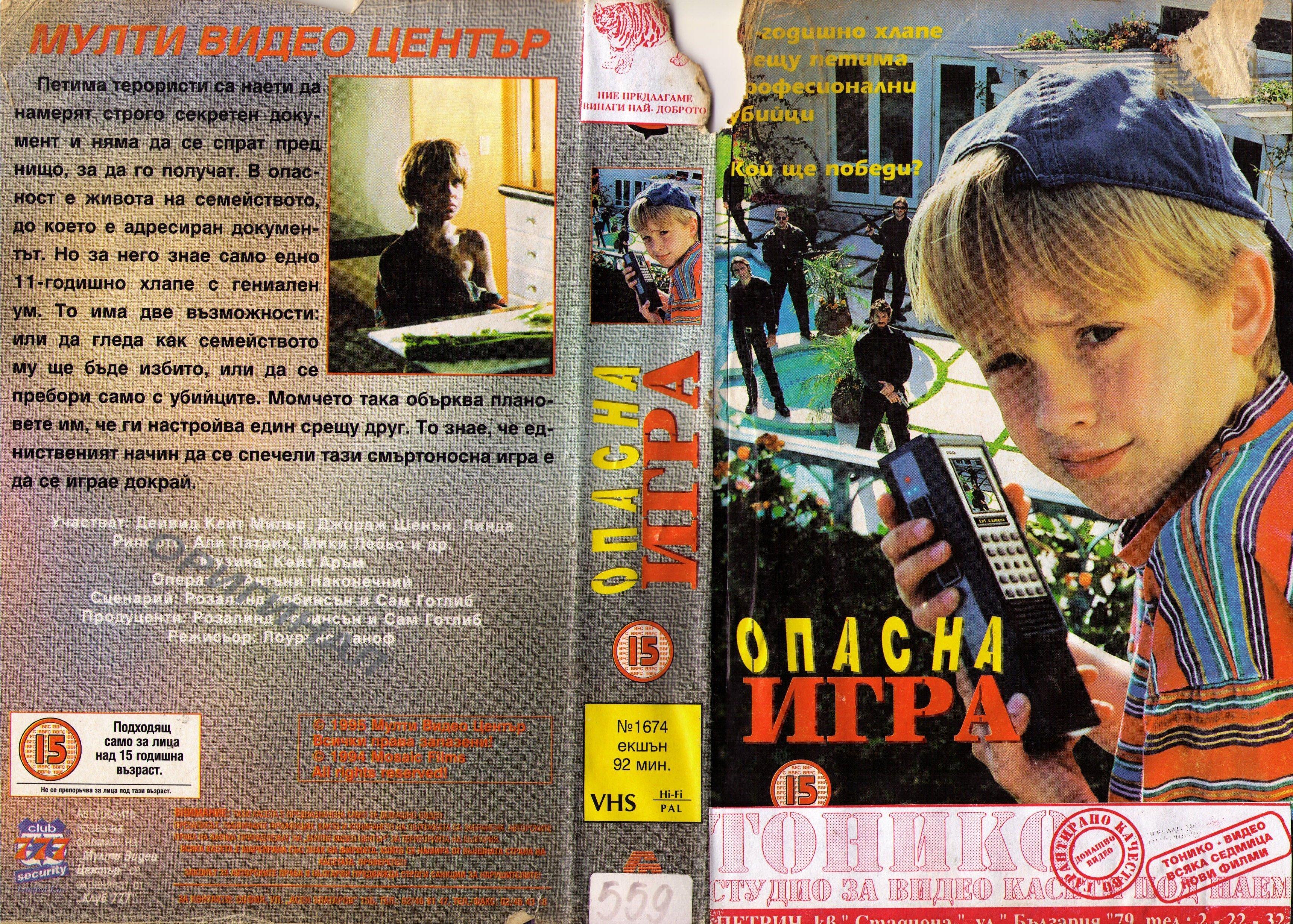 Опасна игра филм постер