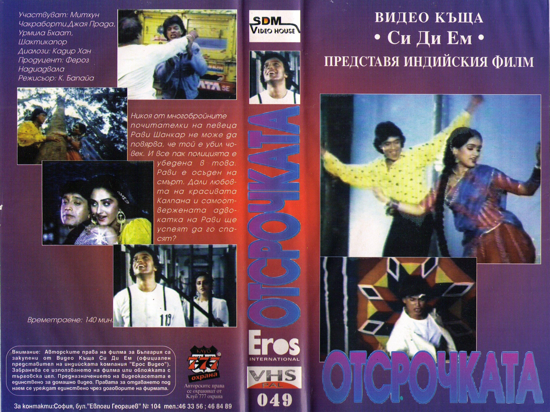 Отсрочката индийски филм