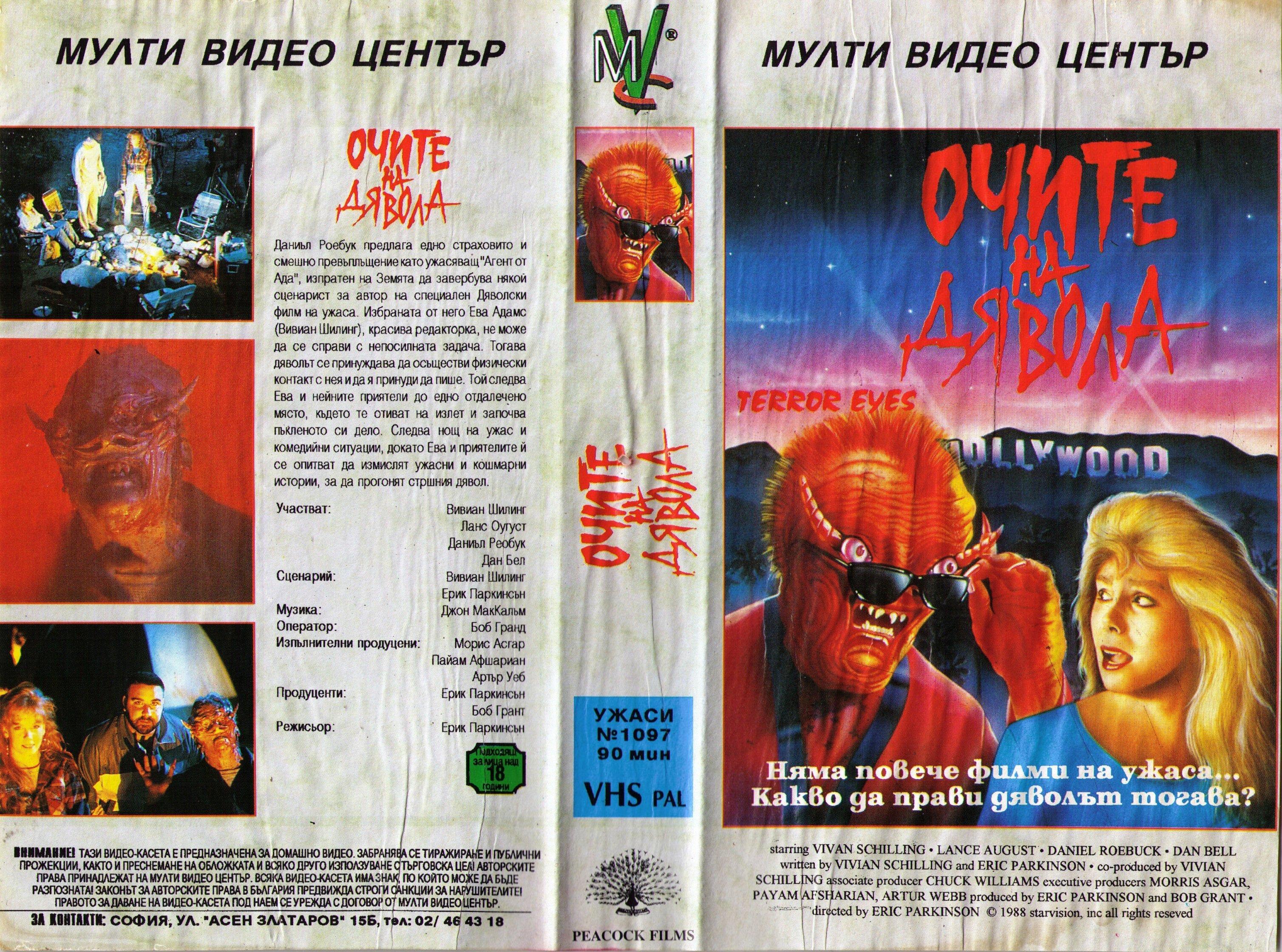 Очите на дявола филм постер