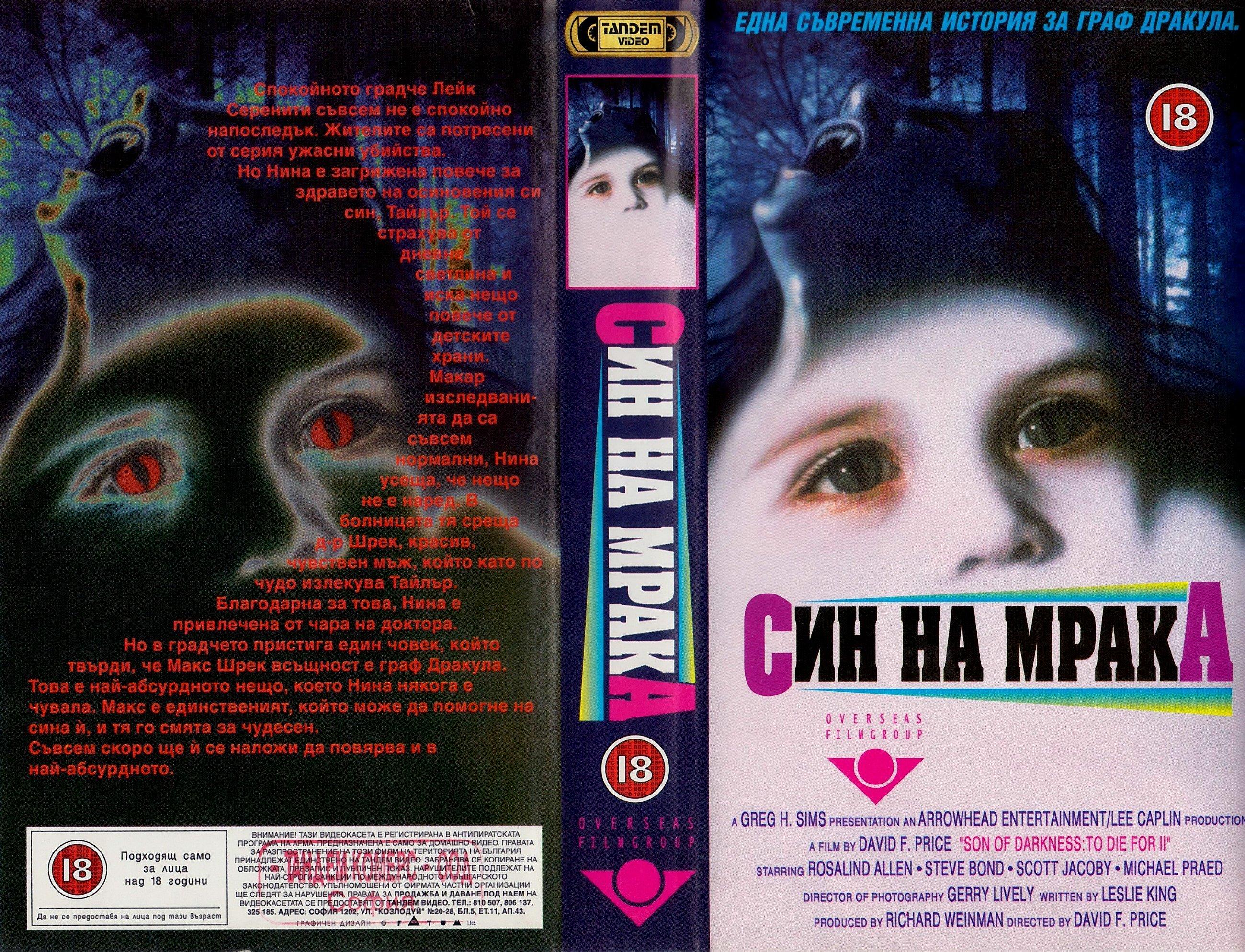 Сина на мрака филм постер