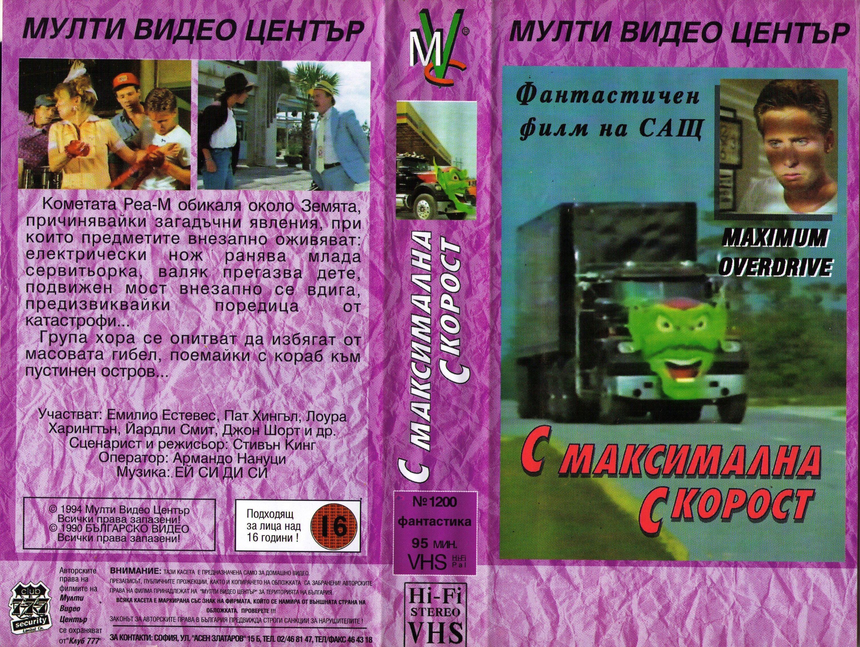С максимална скорост филм постер