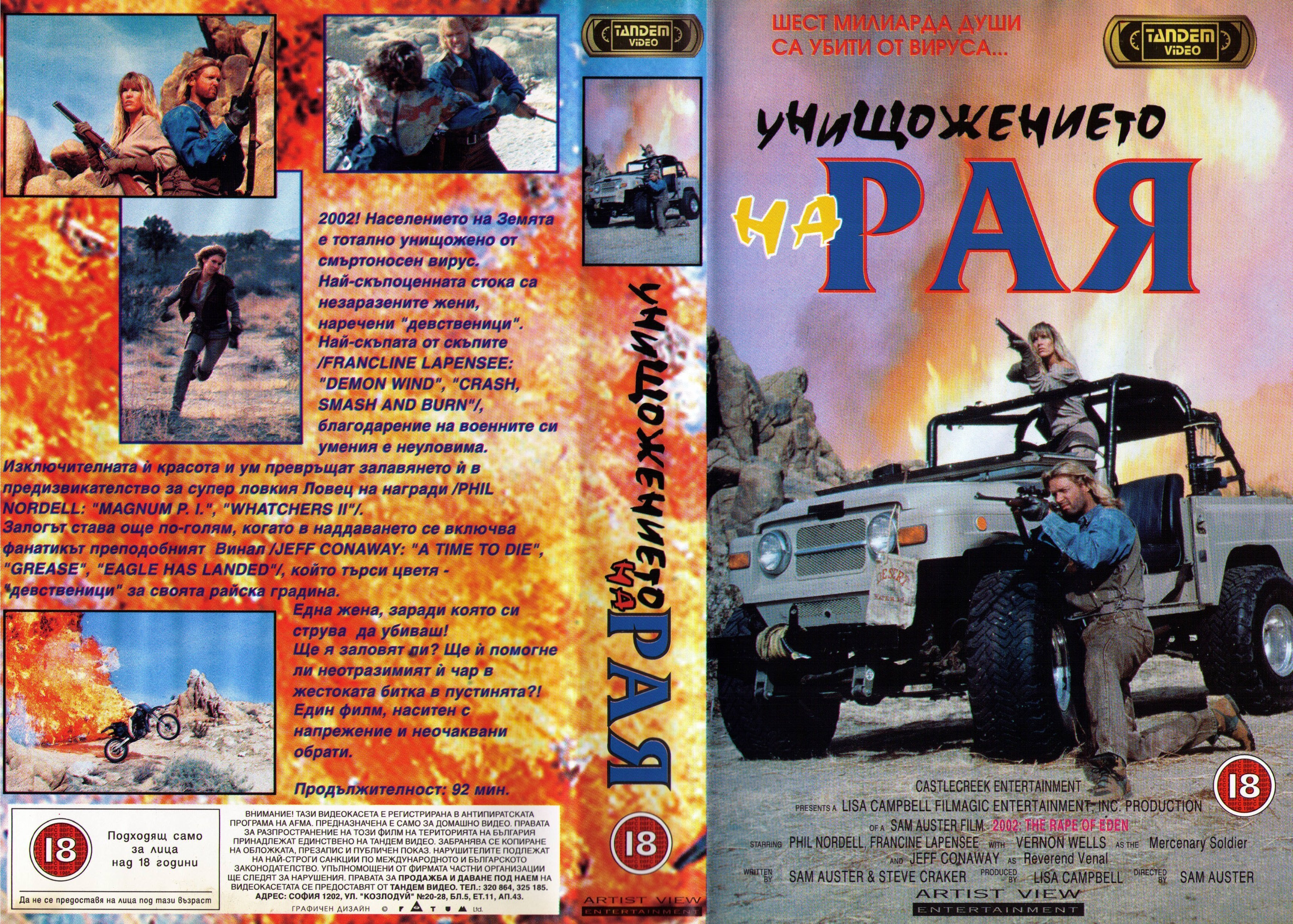 Унищожението на рая филм постер