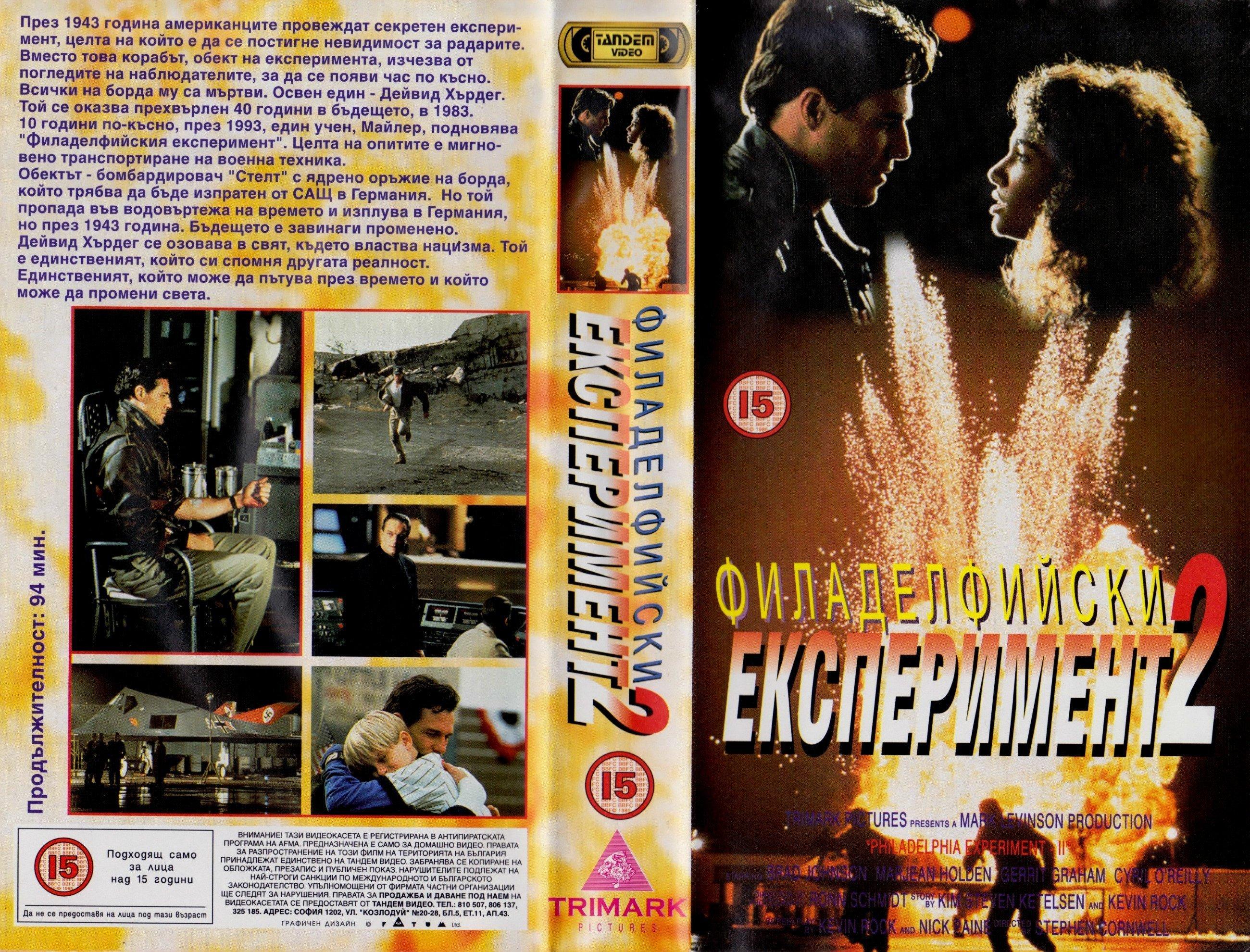 Филаделфийски експеримент филм