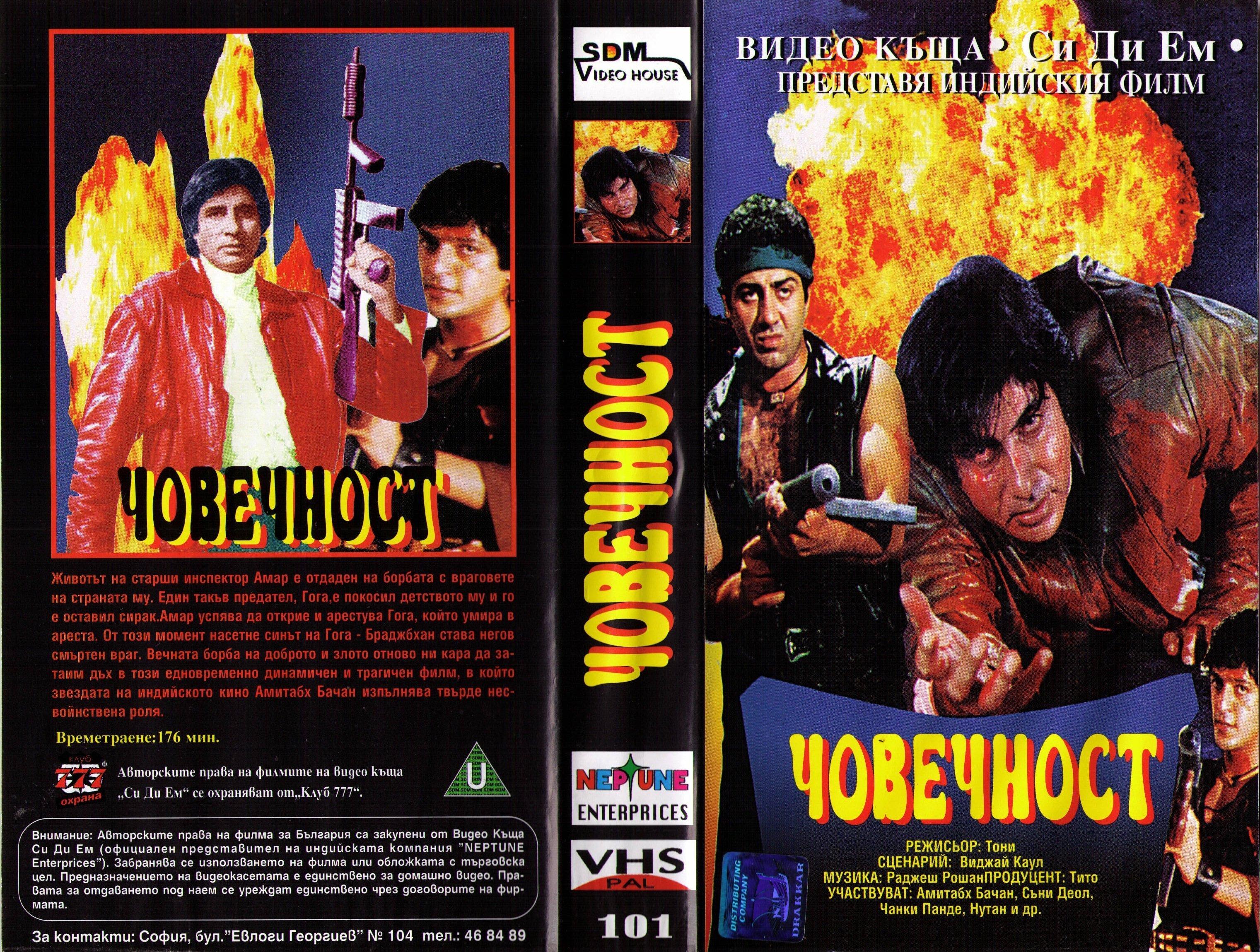 Човечност индийски филм