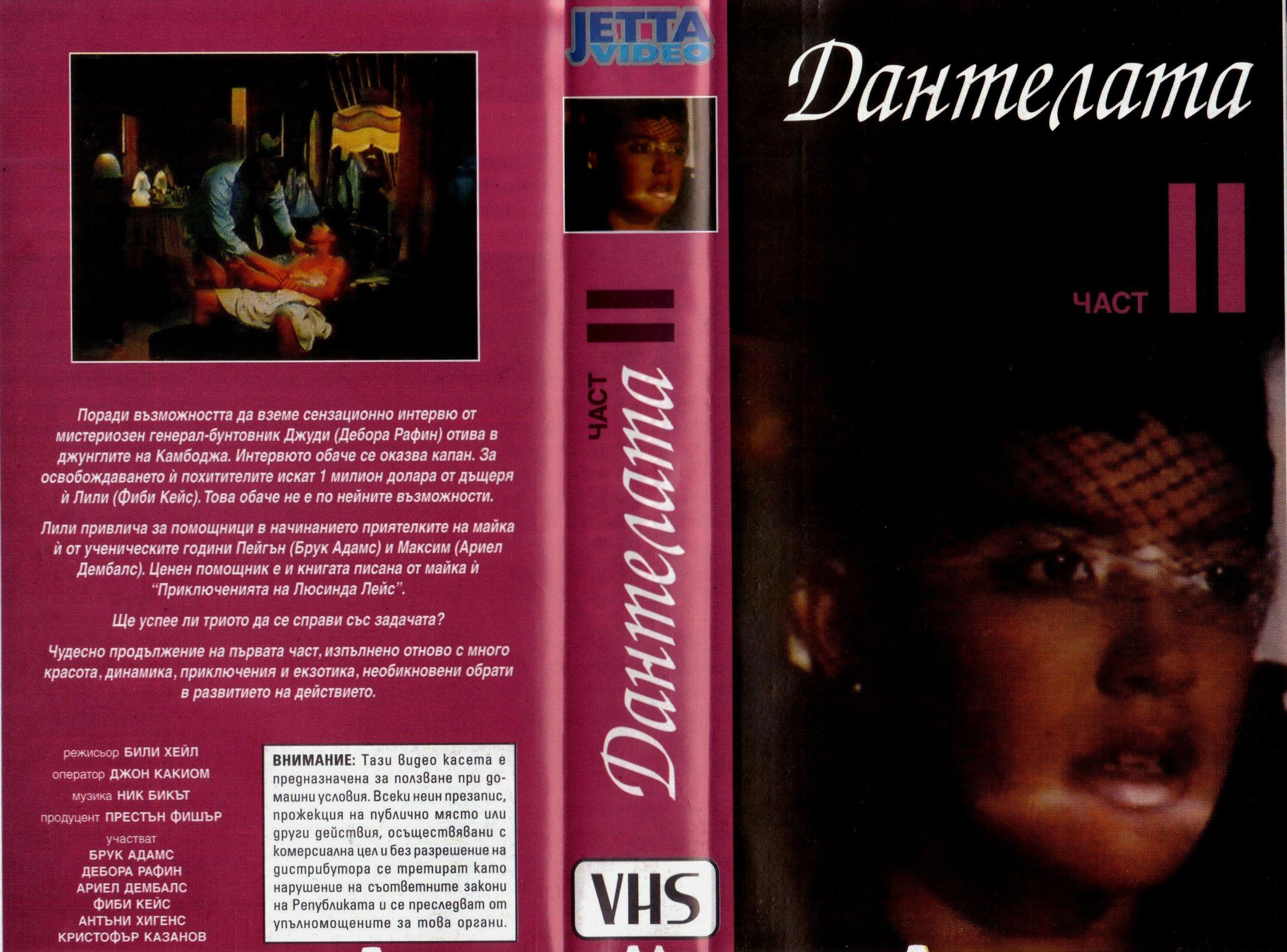 Дантелата 2 филм постер