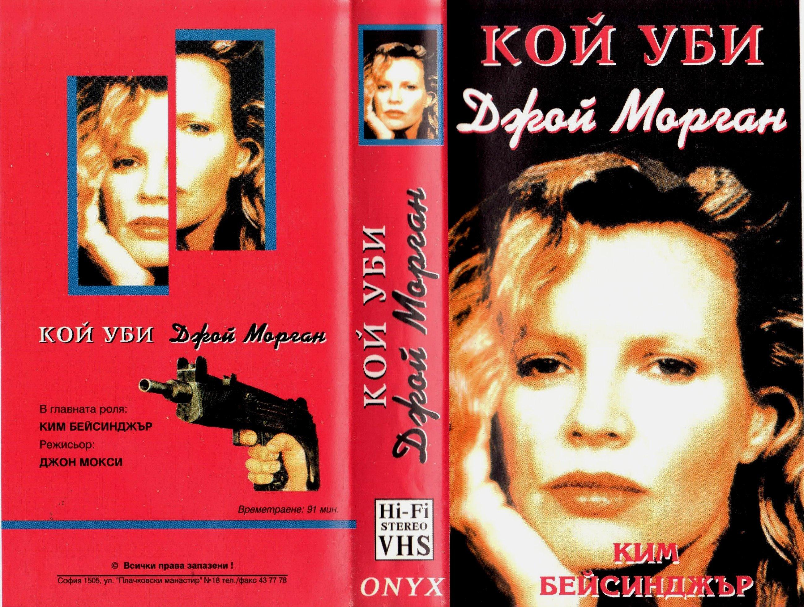 Кой уби Джой Морган филм постер
